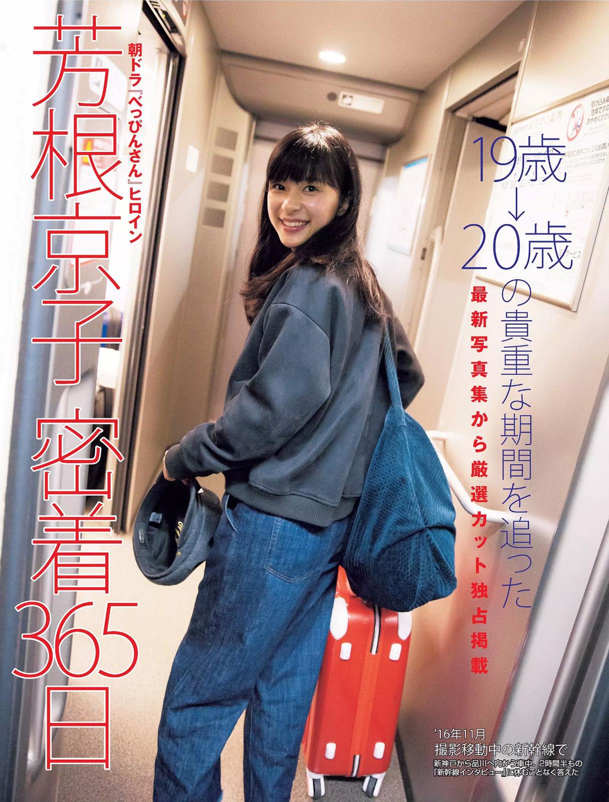 芳根京子26