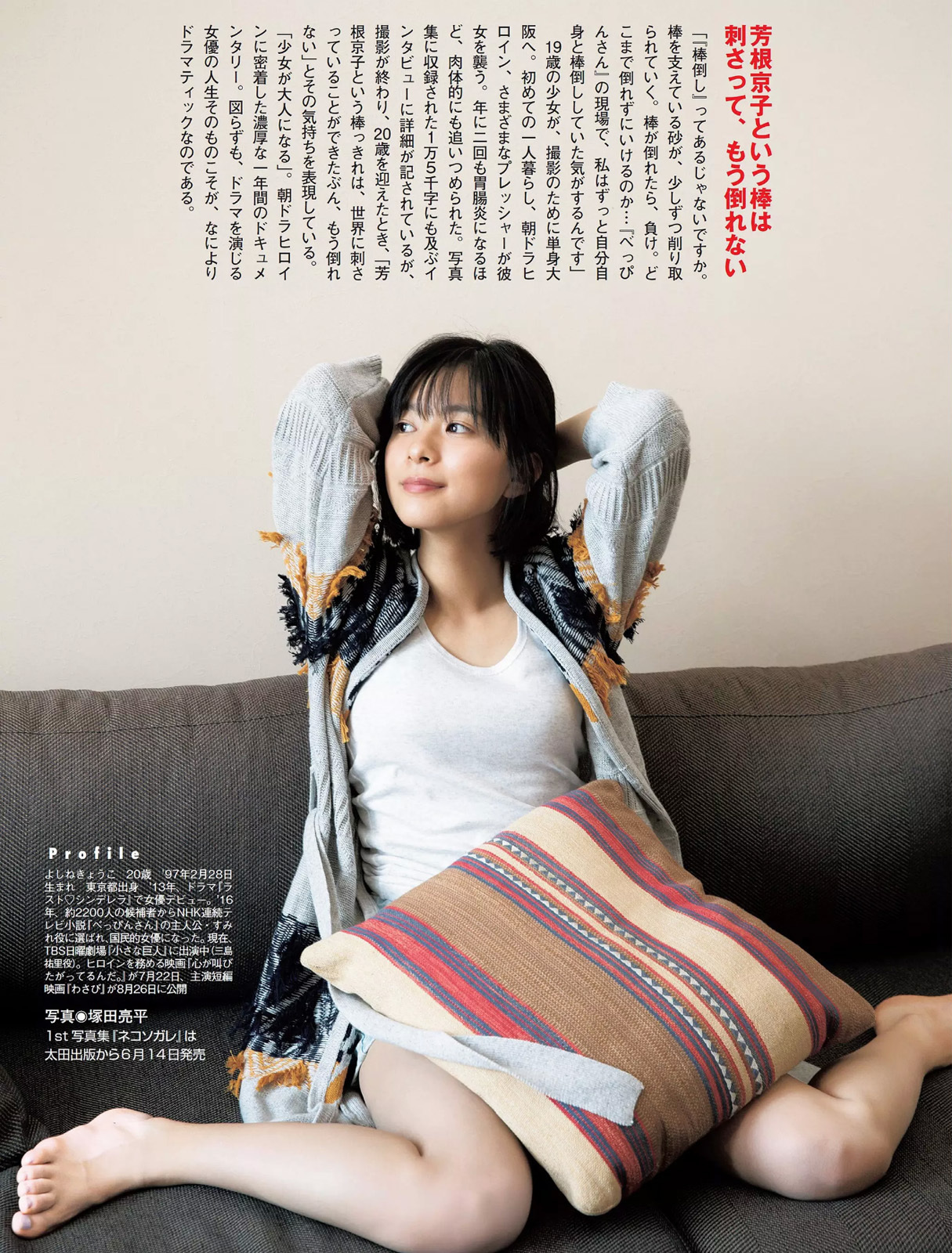 芳根京子29