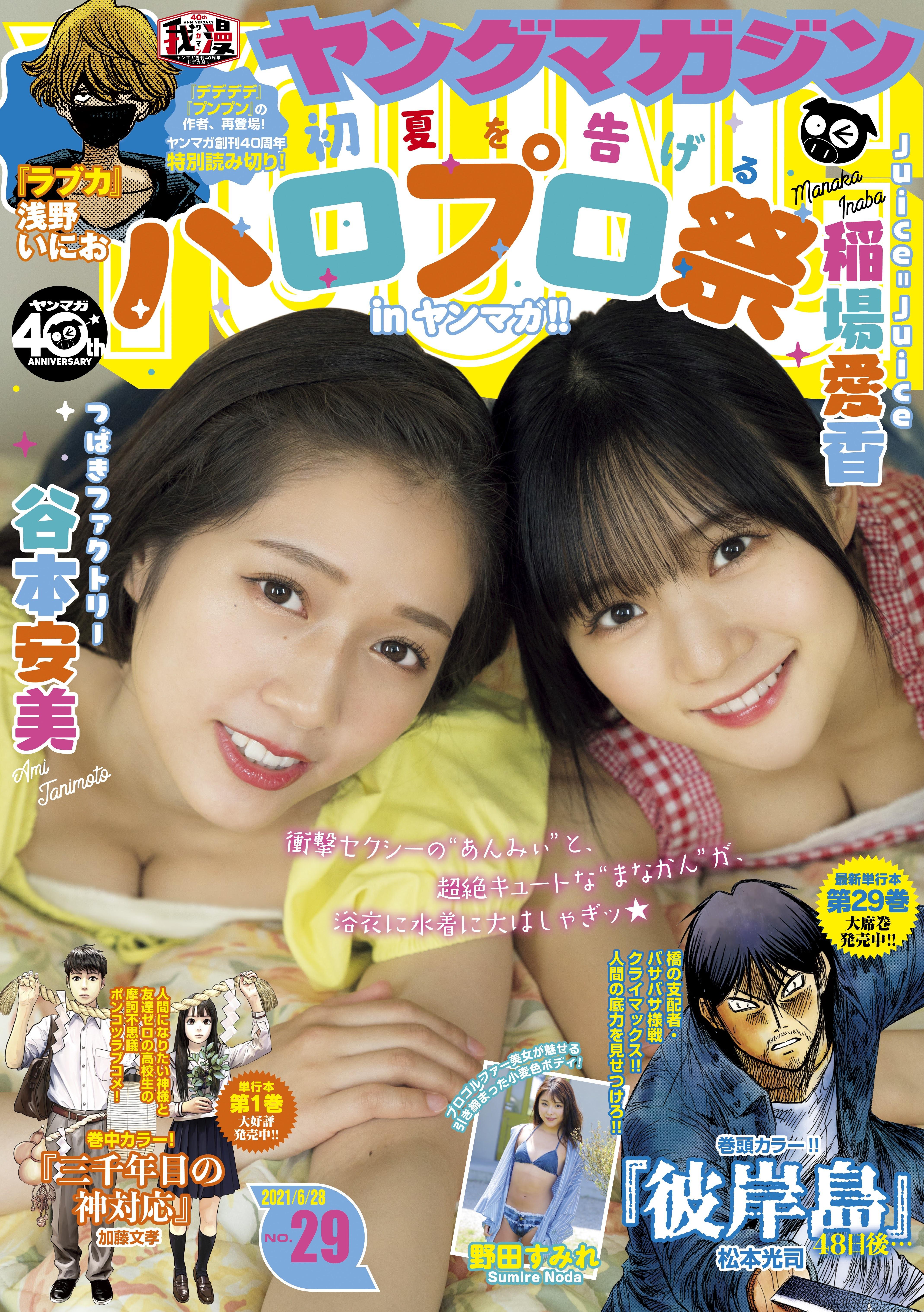 稲場愛香20