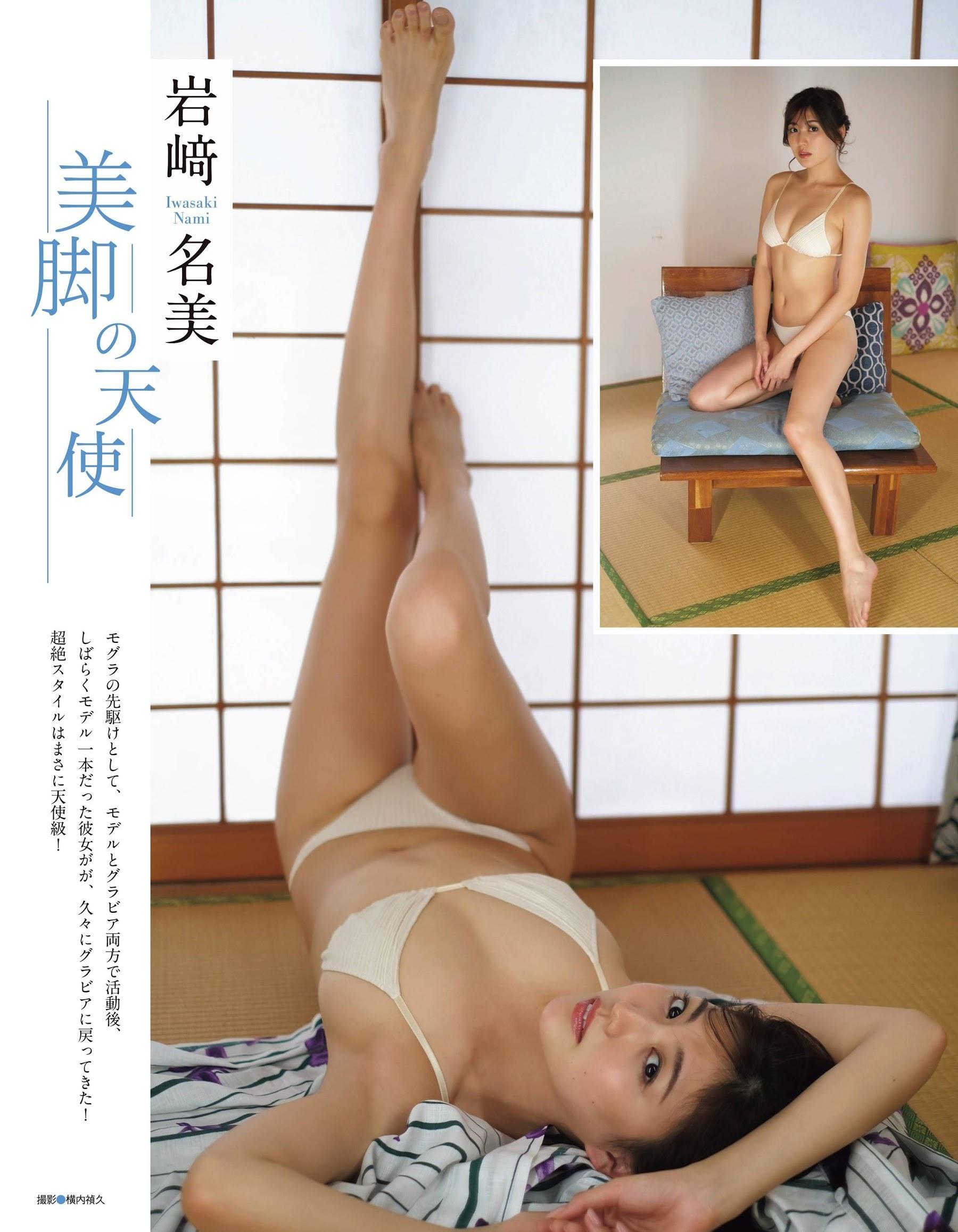 岩﨑名美15