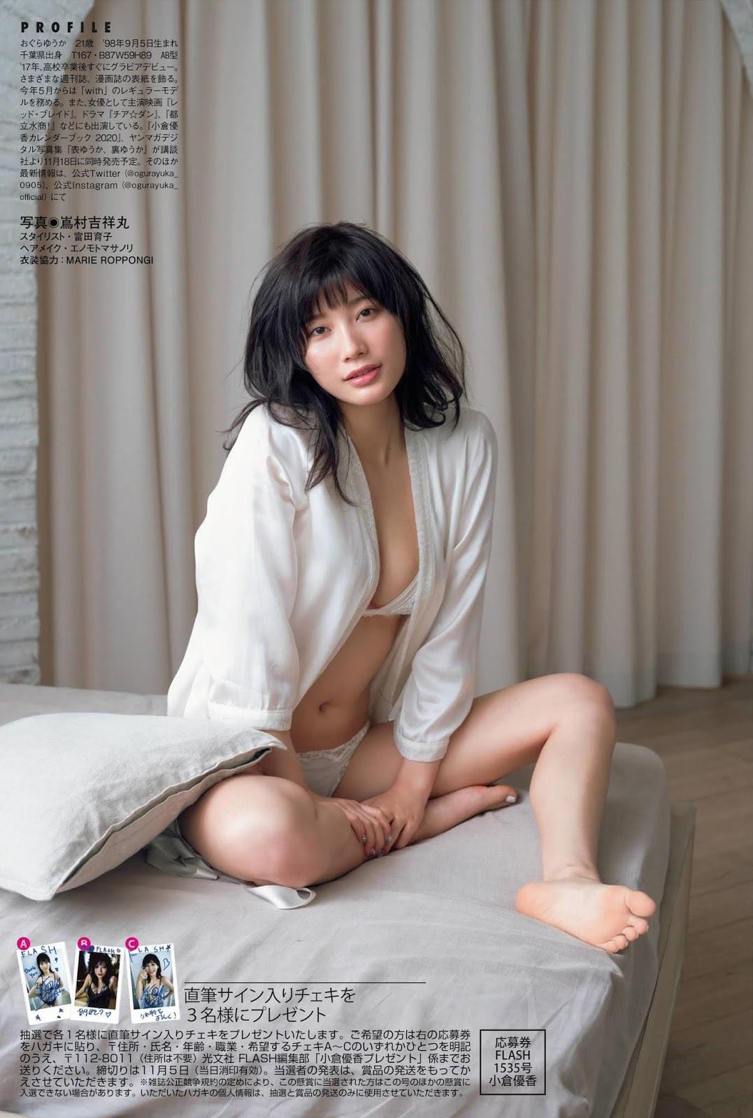 小倉優香23