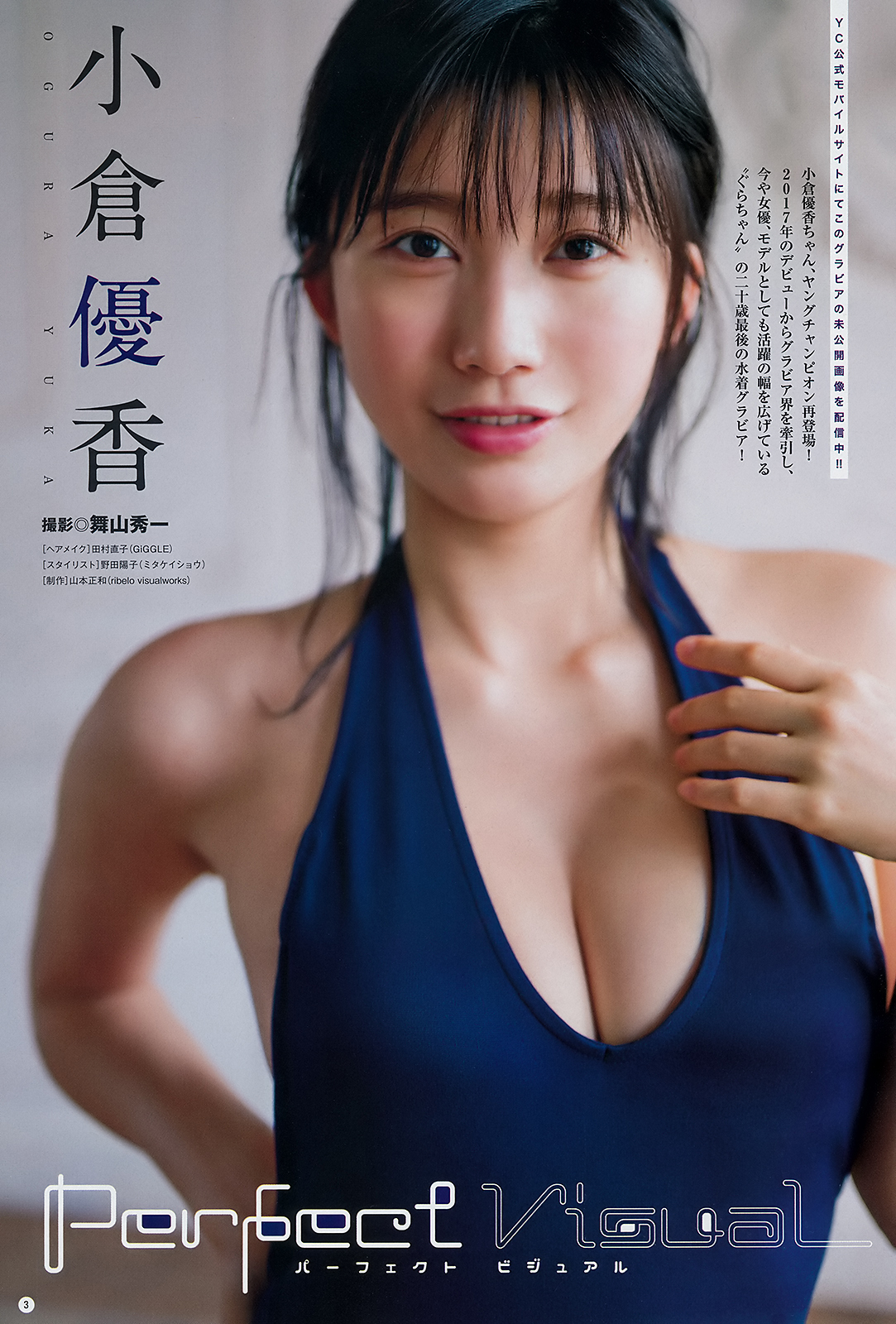 小倉優香31