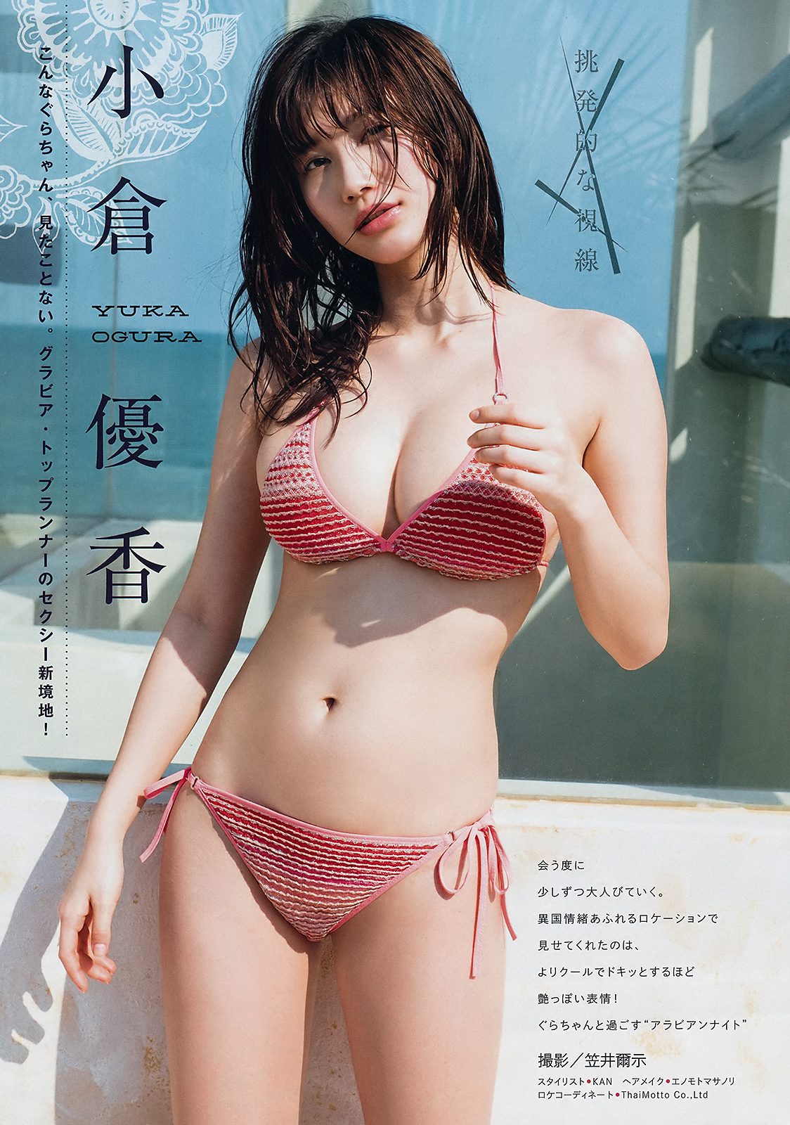 小倉優香92