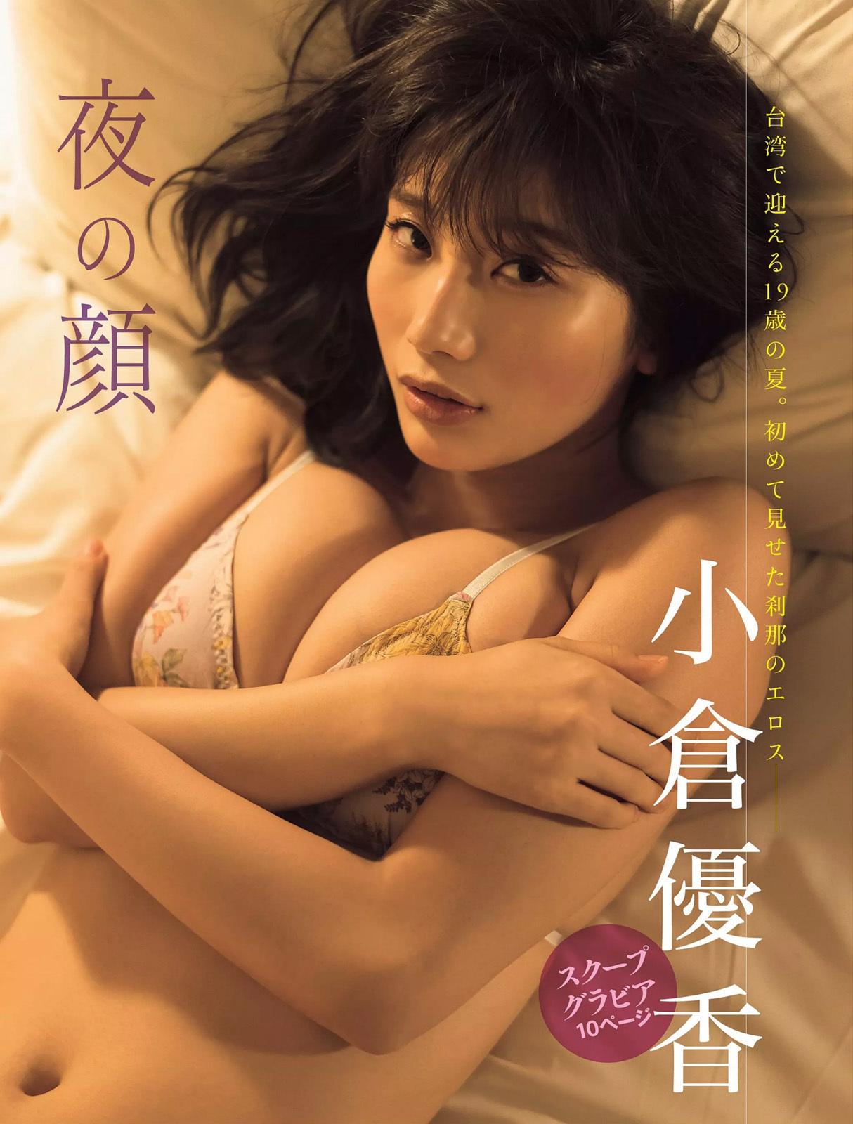 小倉優香139