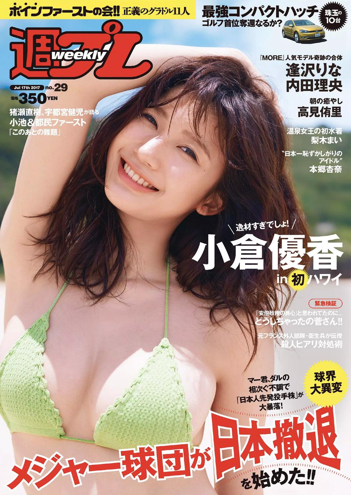 小倉優香286