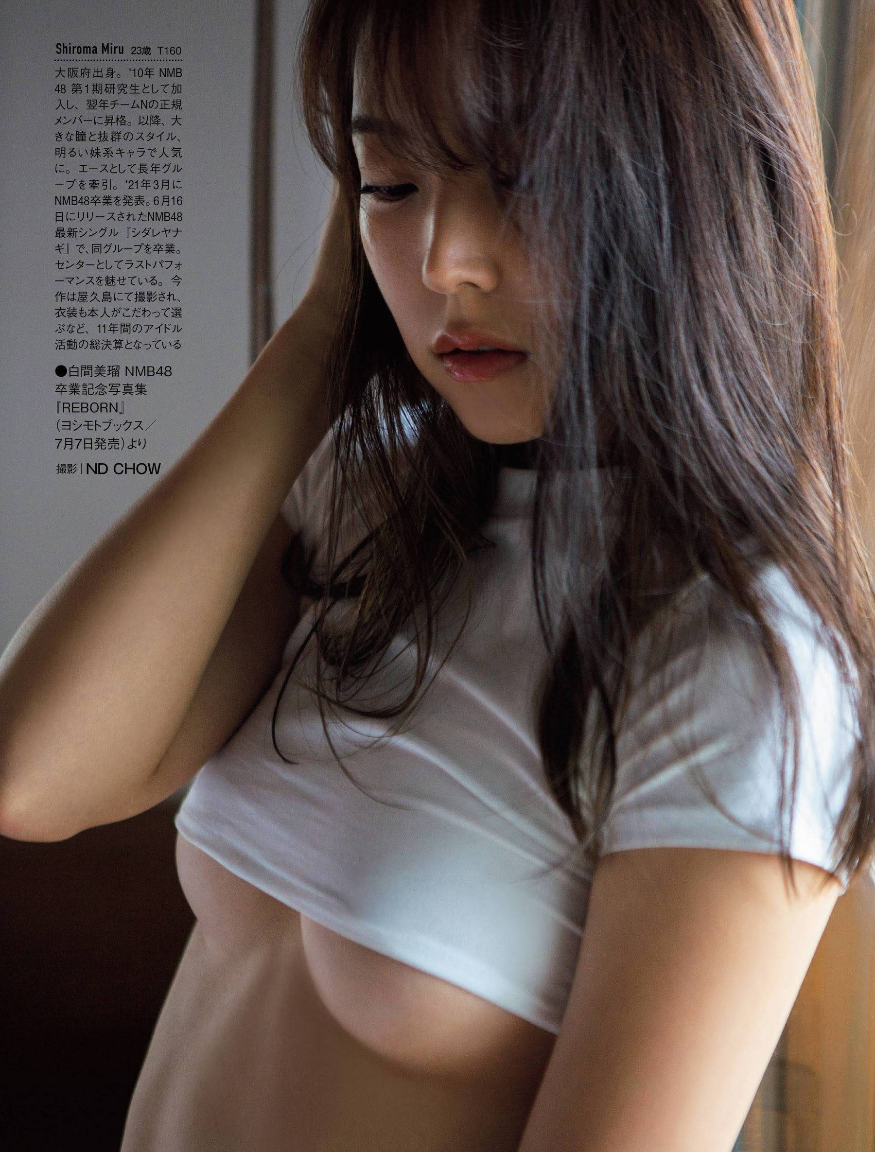 白間美瑠257