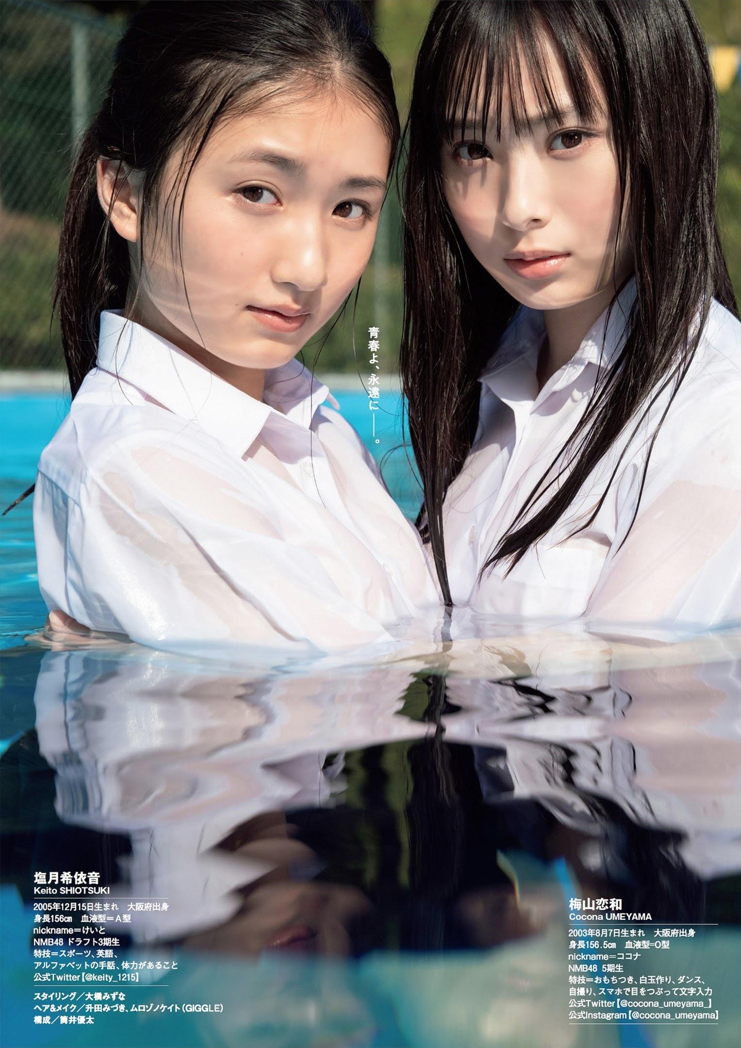 梅山恋和23