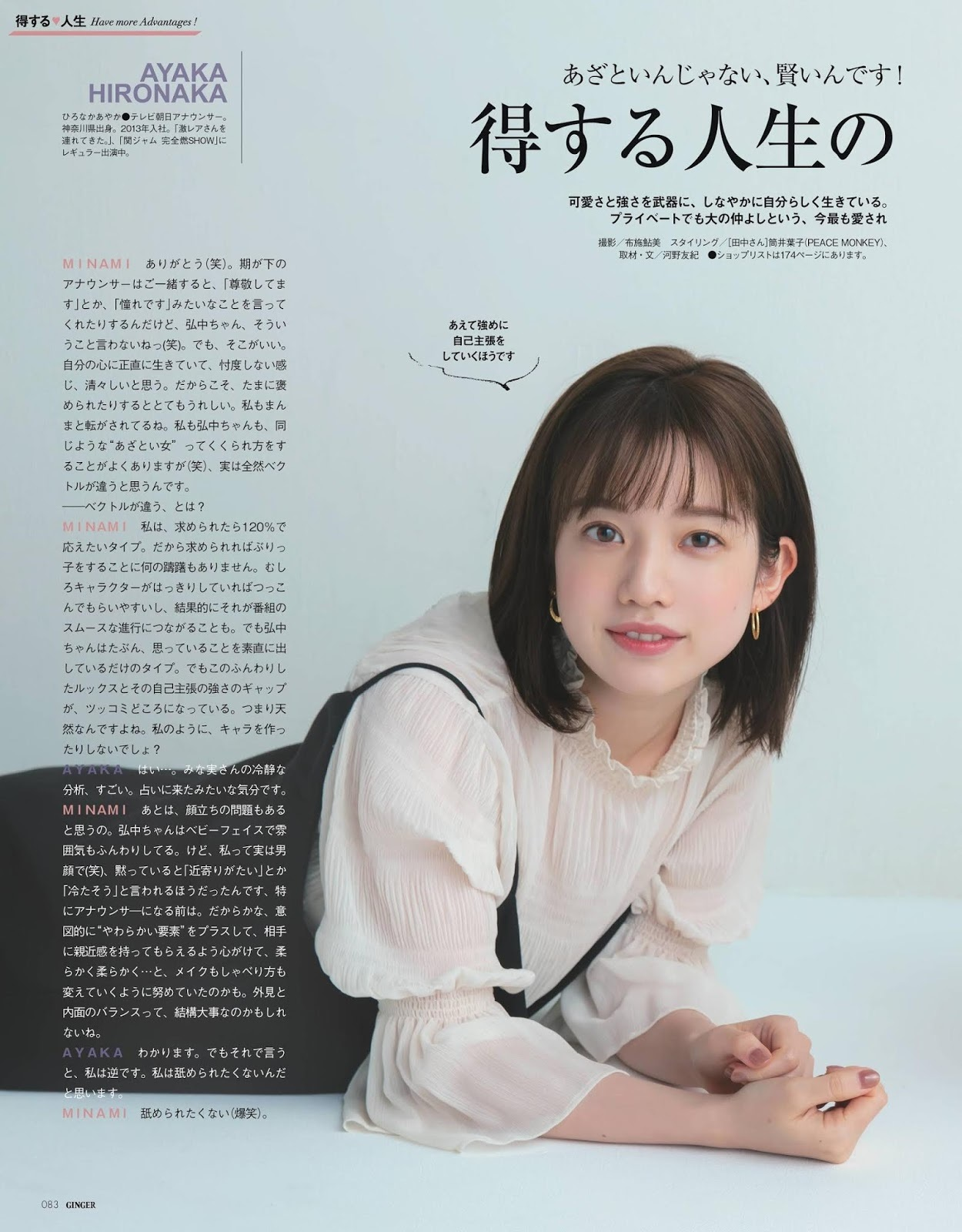 弘中綾香44