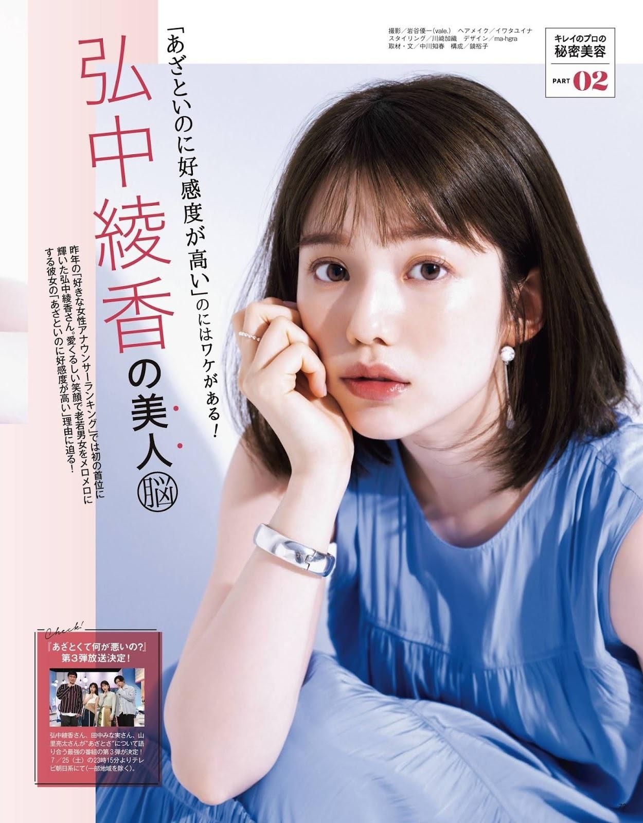 弘中綾香48
