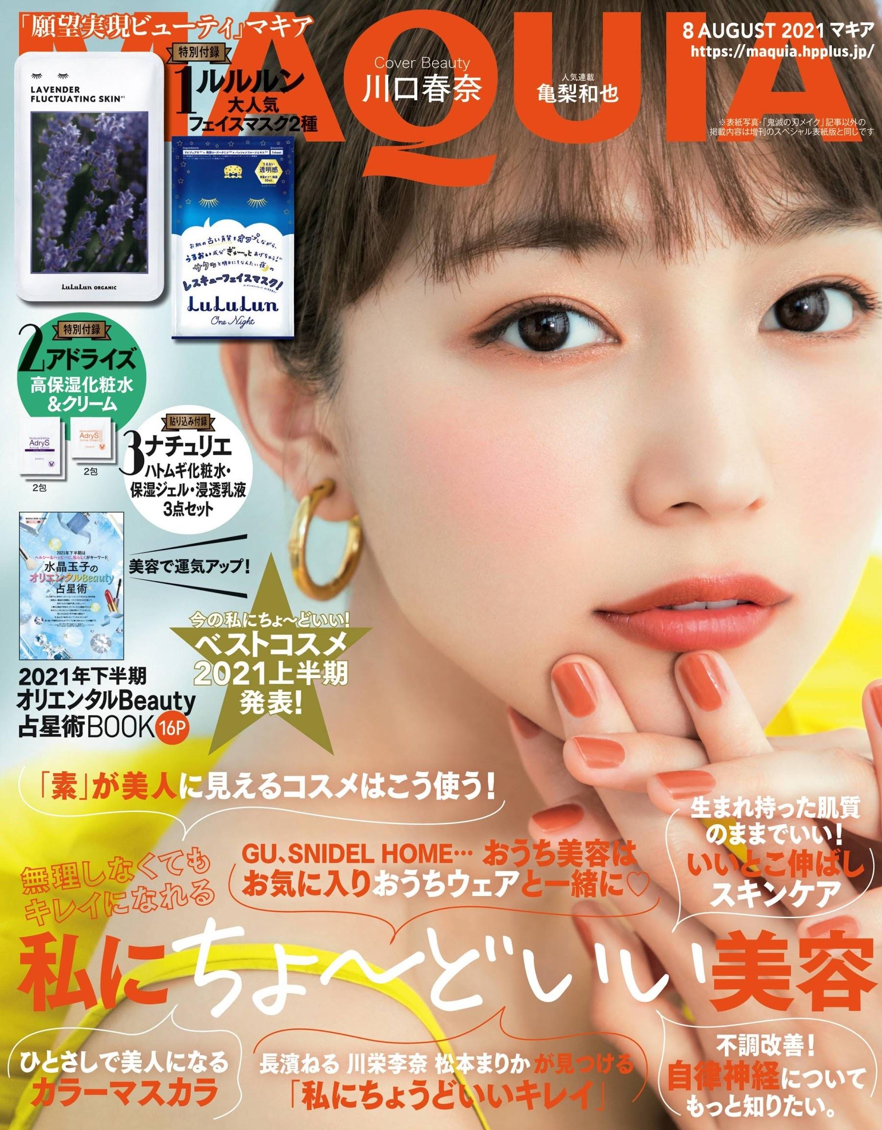 川口春奈153