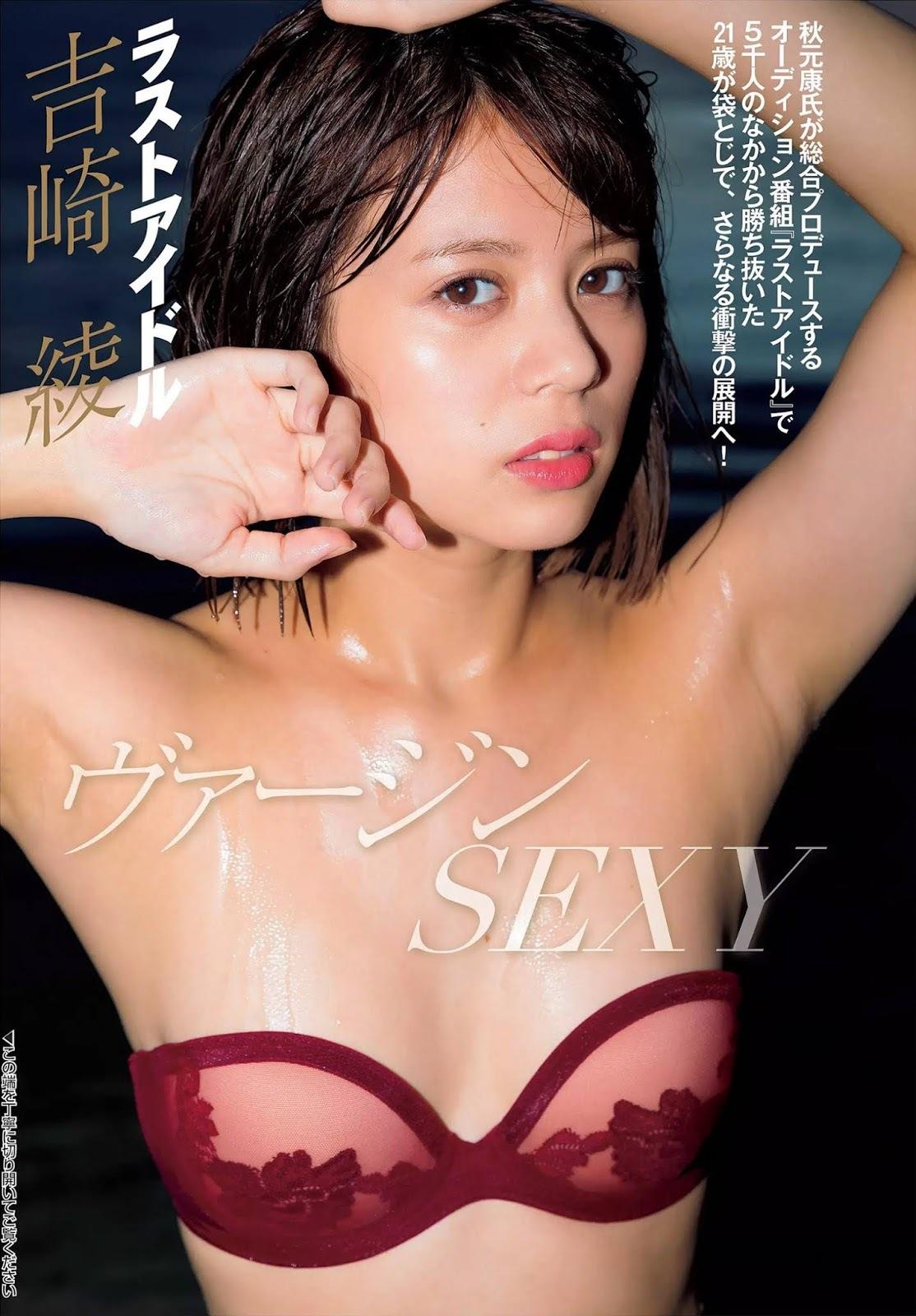 吉崎綾30