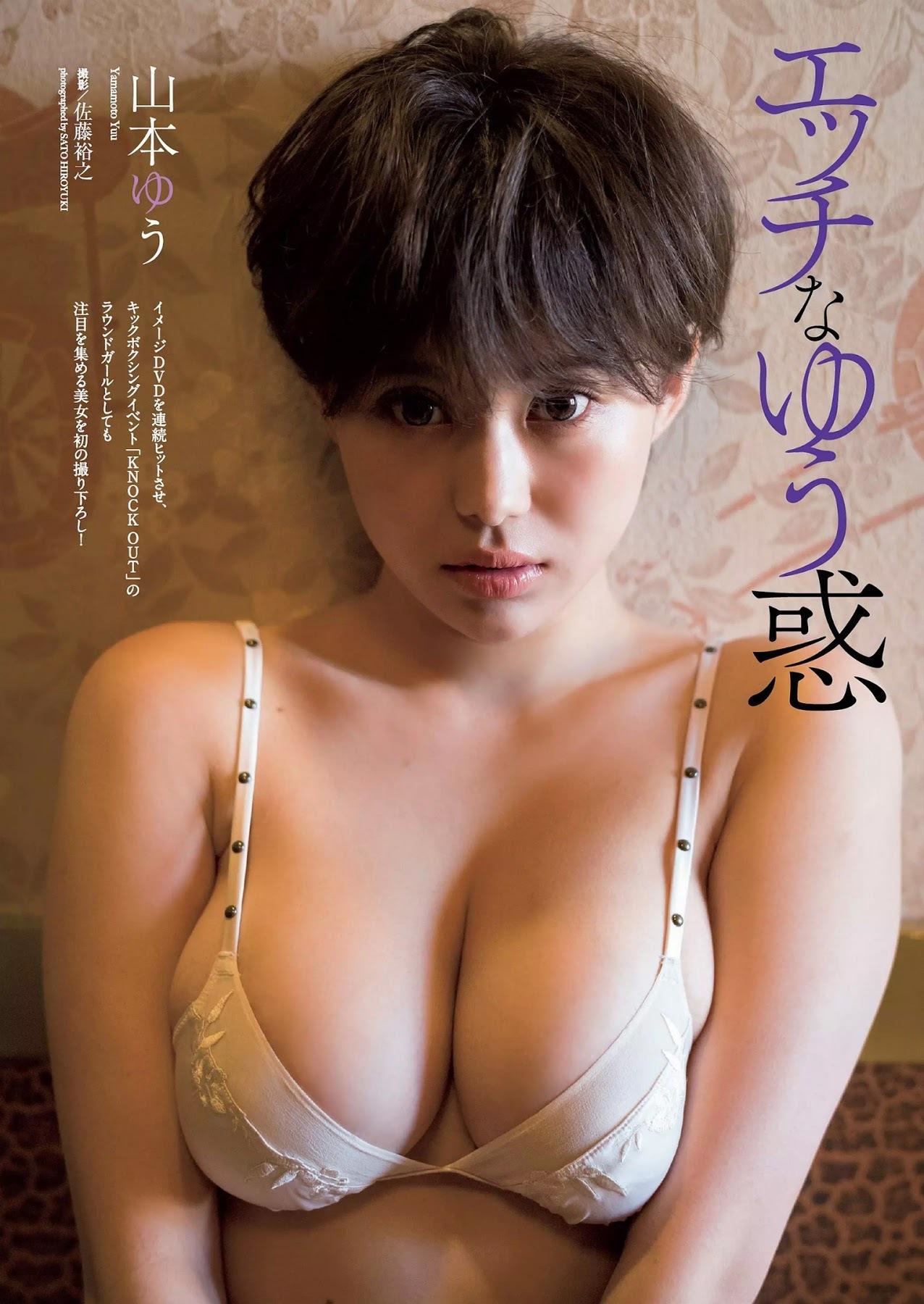 山本ゆう8