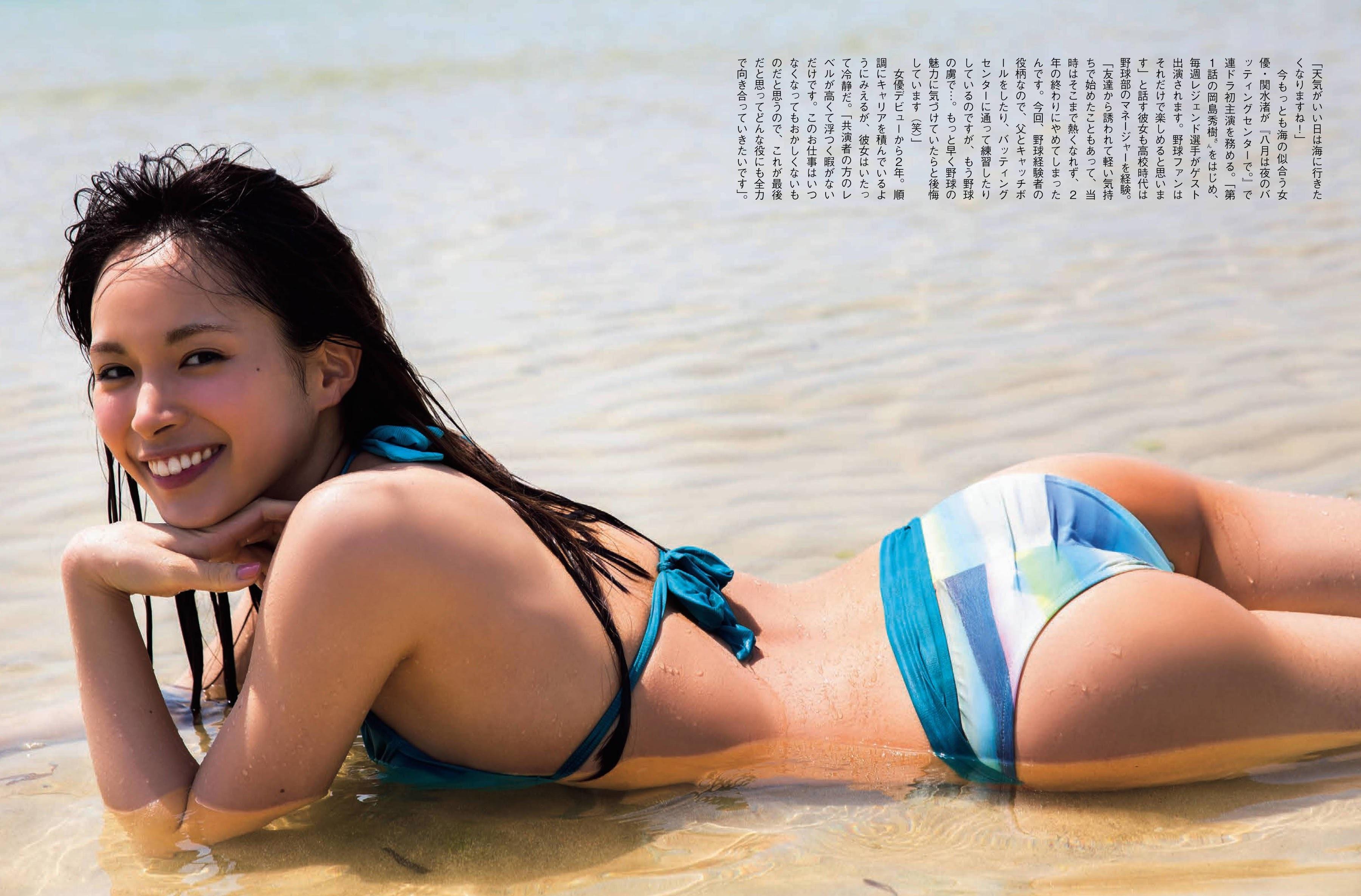 関水渚139