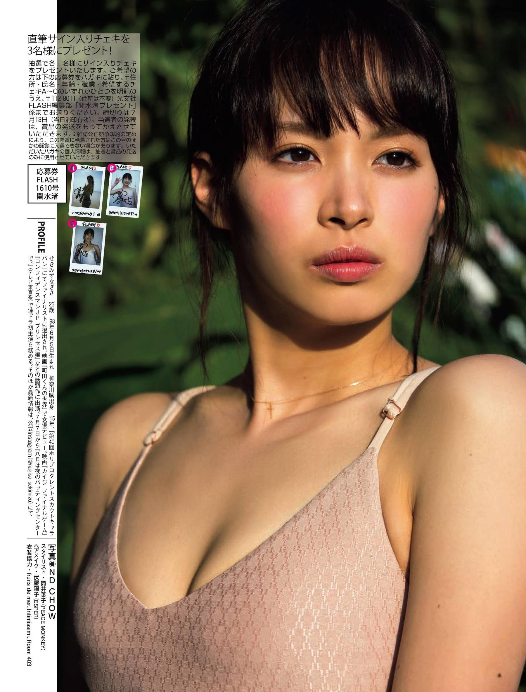 関水渚142