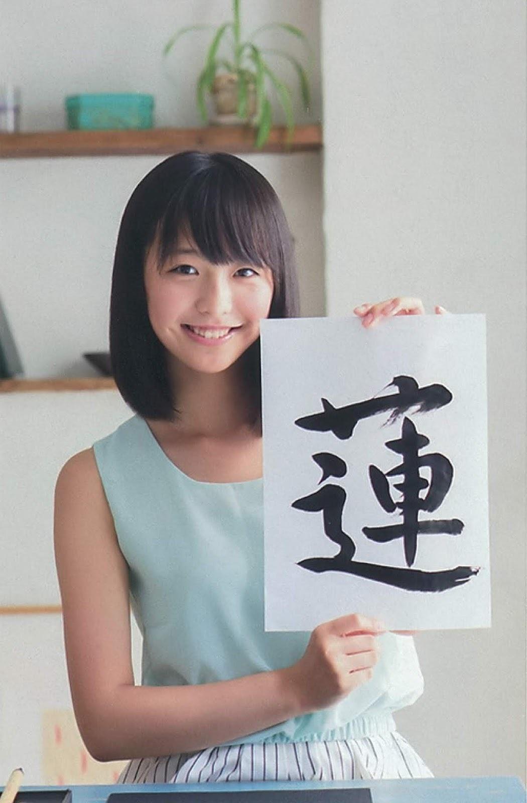 駒井蓮17