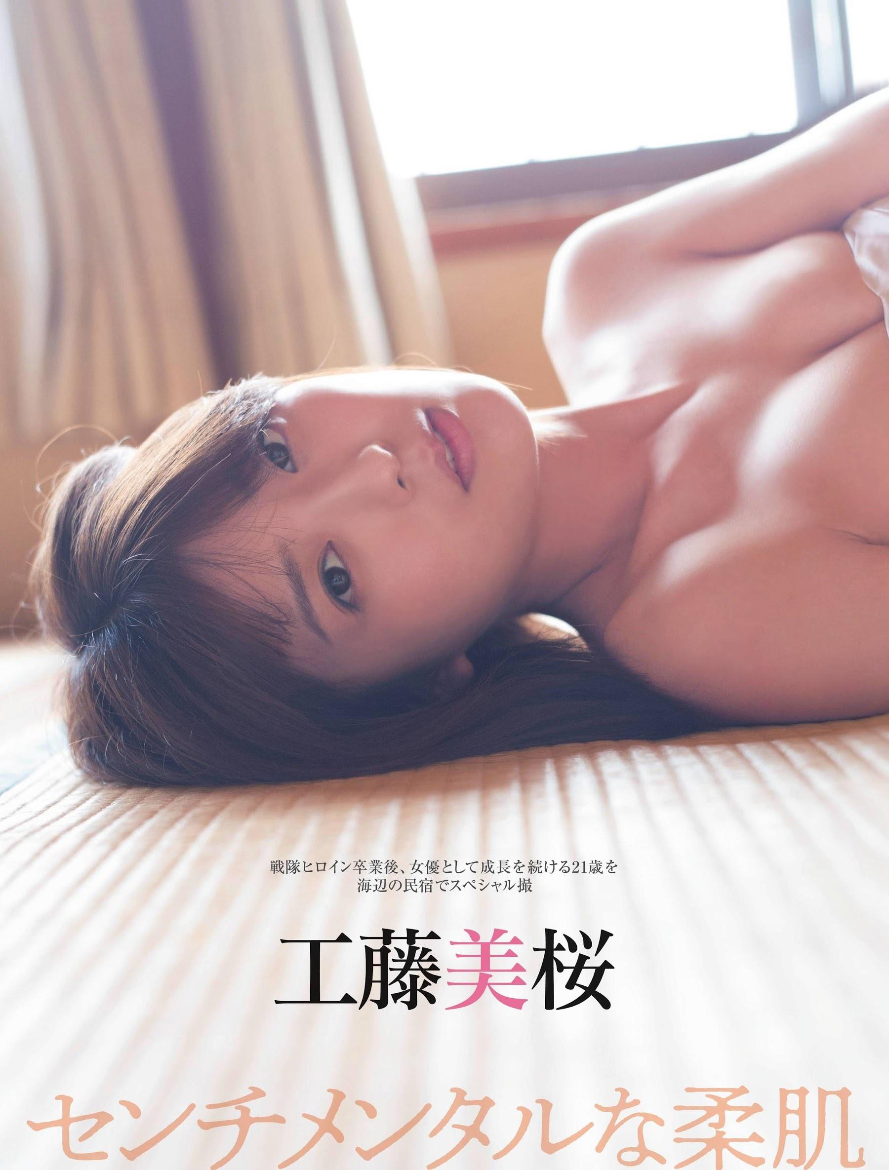 工藤美桜194