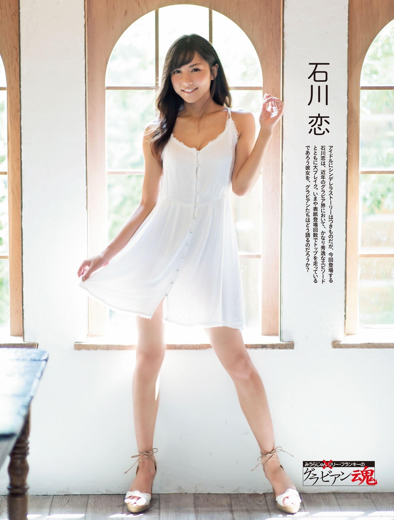 石川恋22