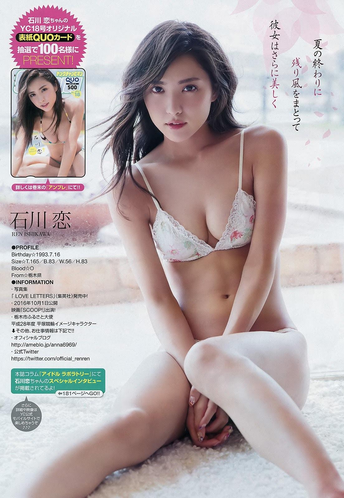 石川恋43