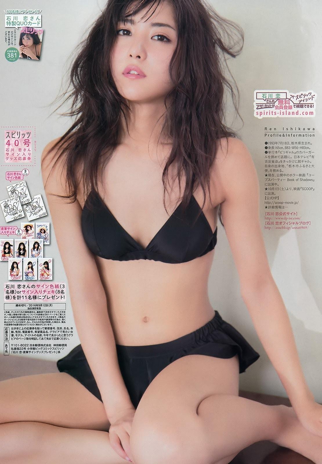 石川恋50