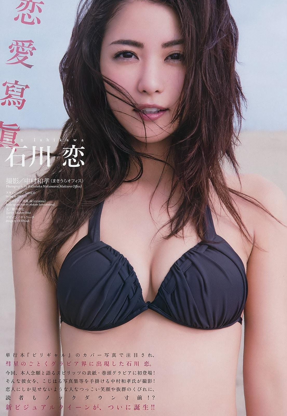 石川恋94