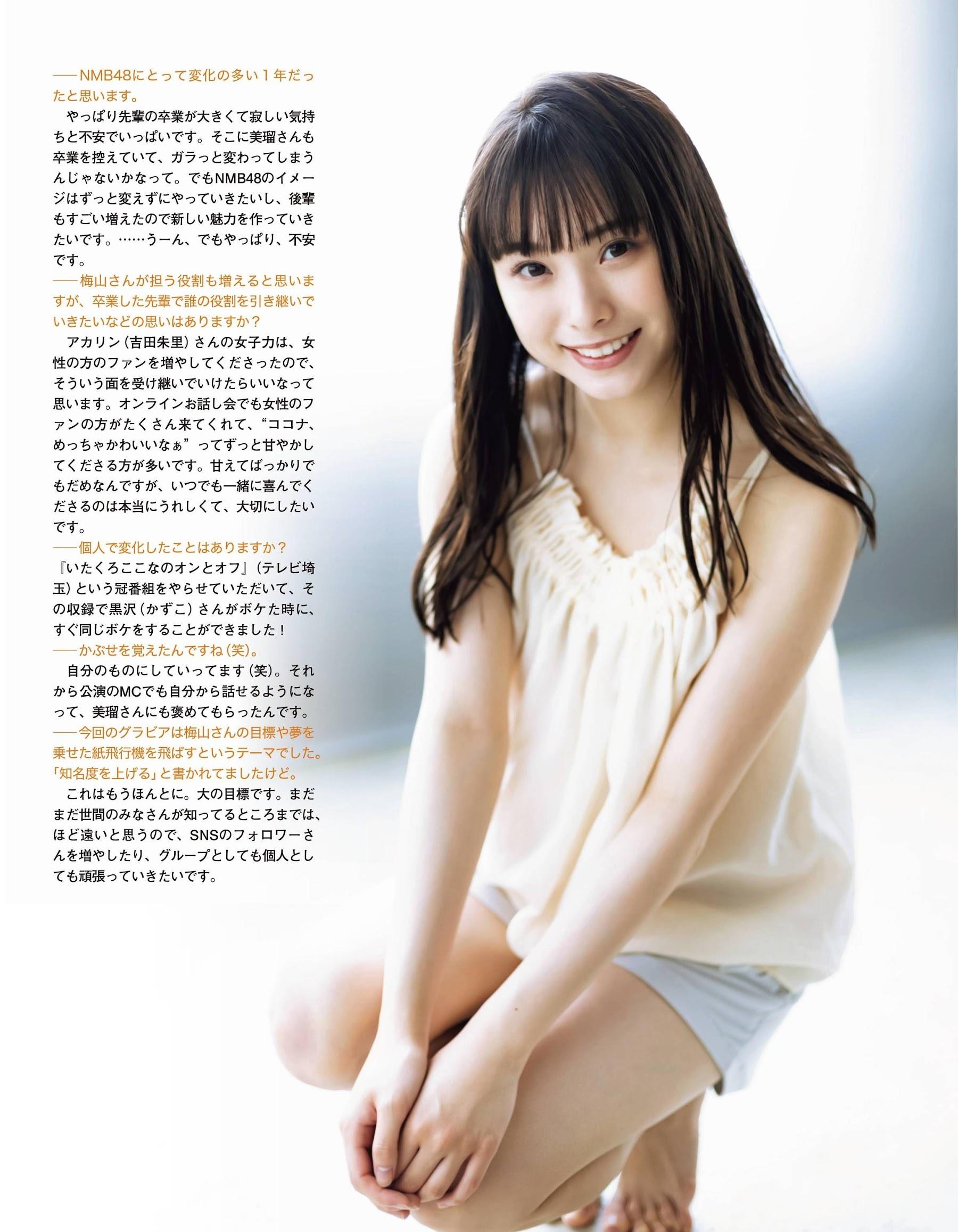 梅山恋和27