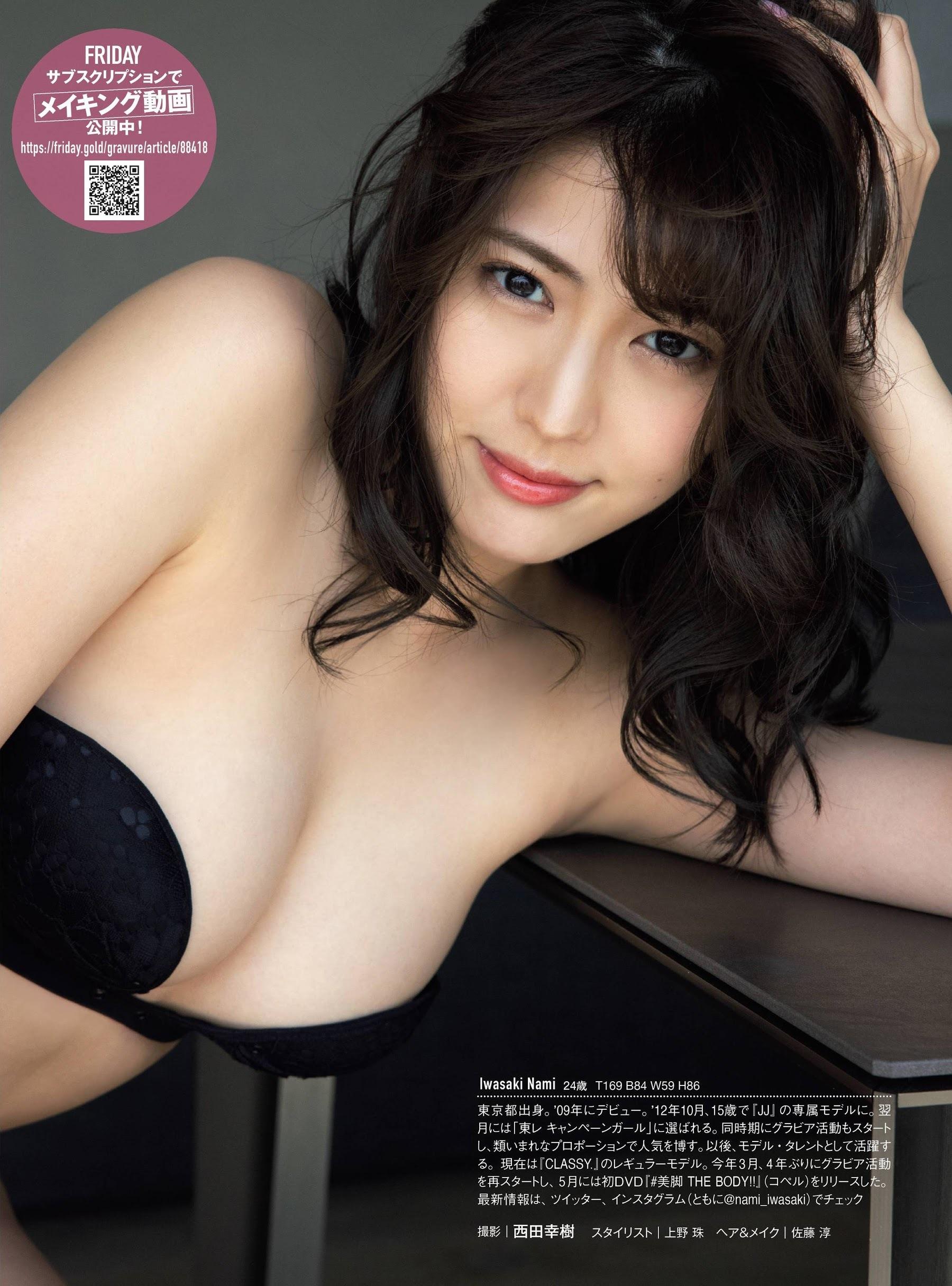岩﨑名美23