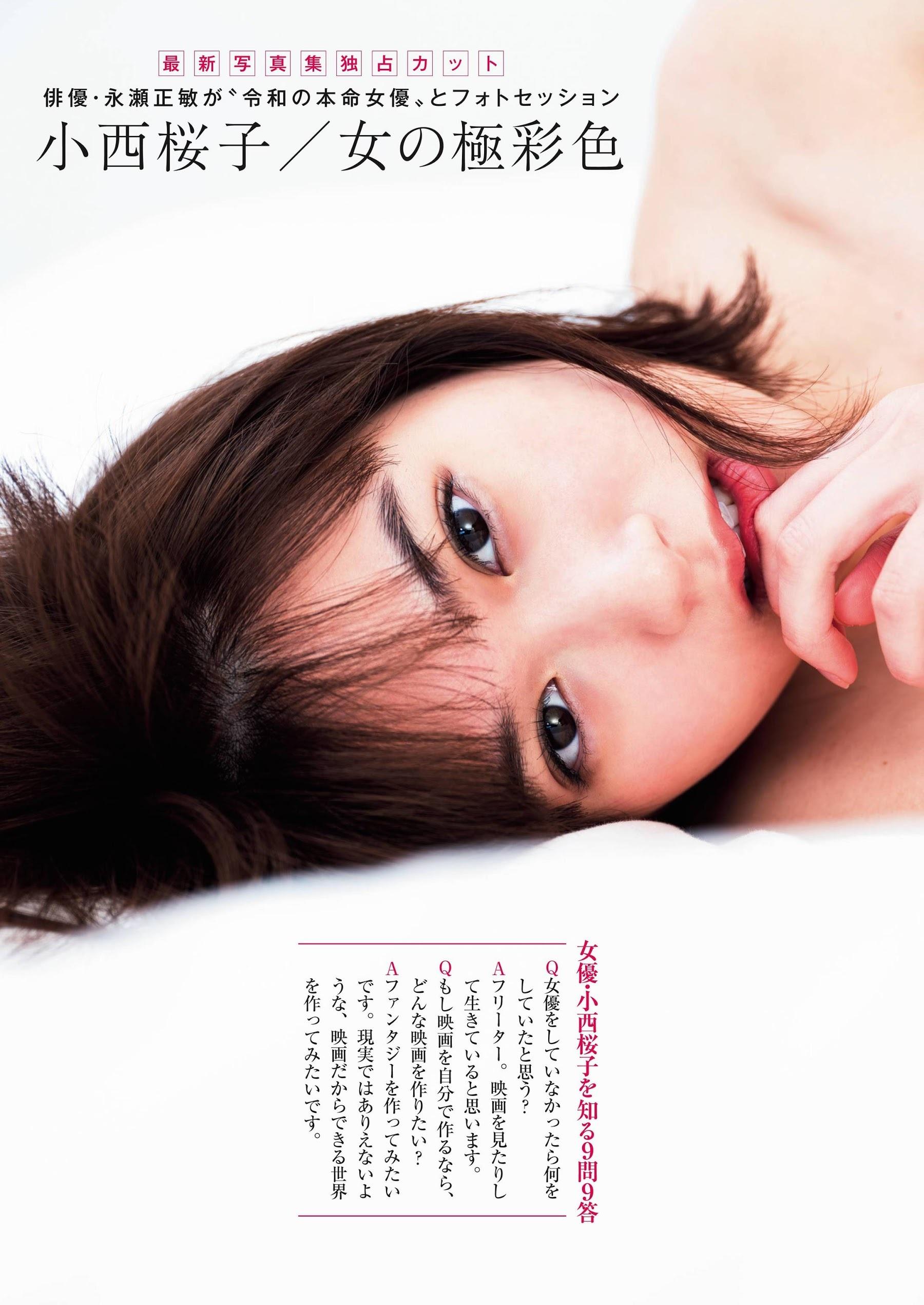小西桜子60