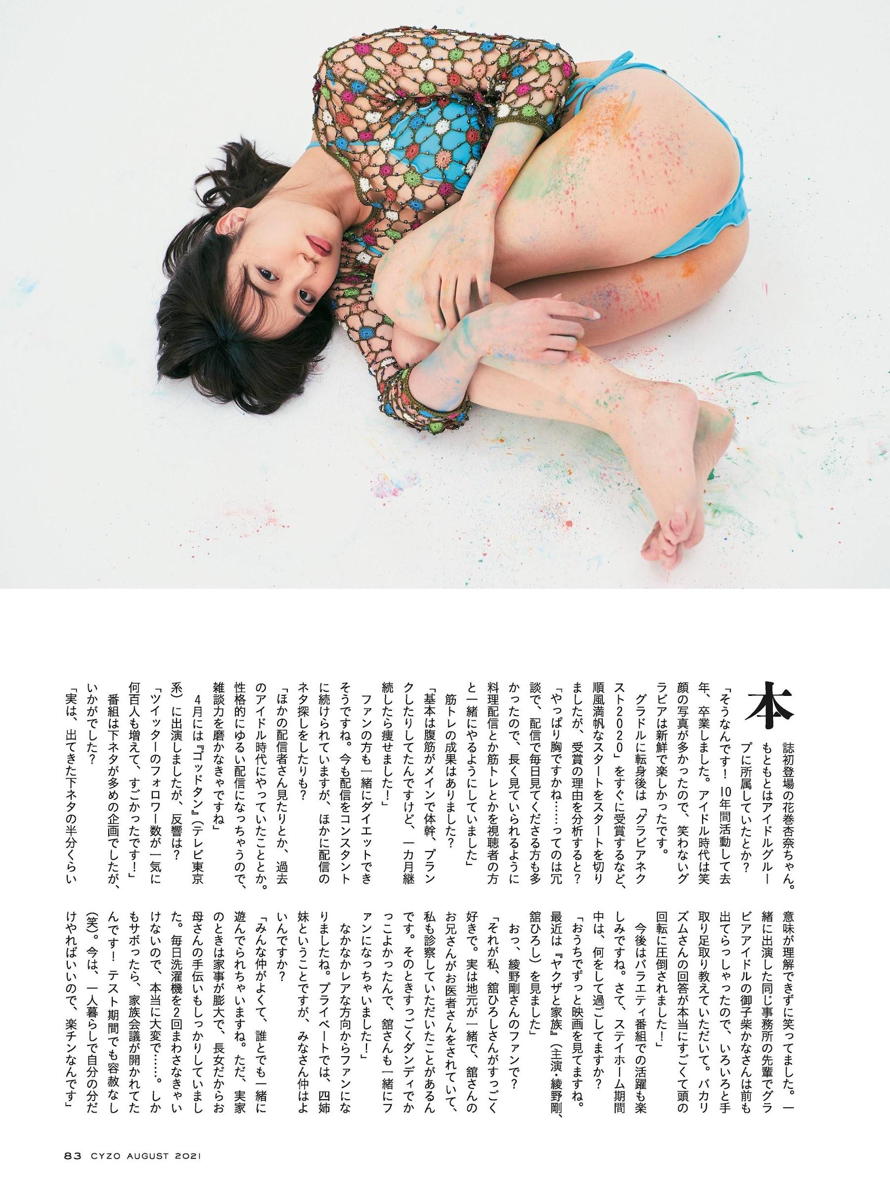 花巻杏奈17