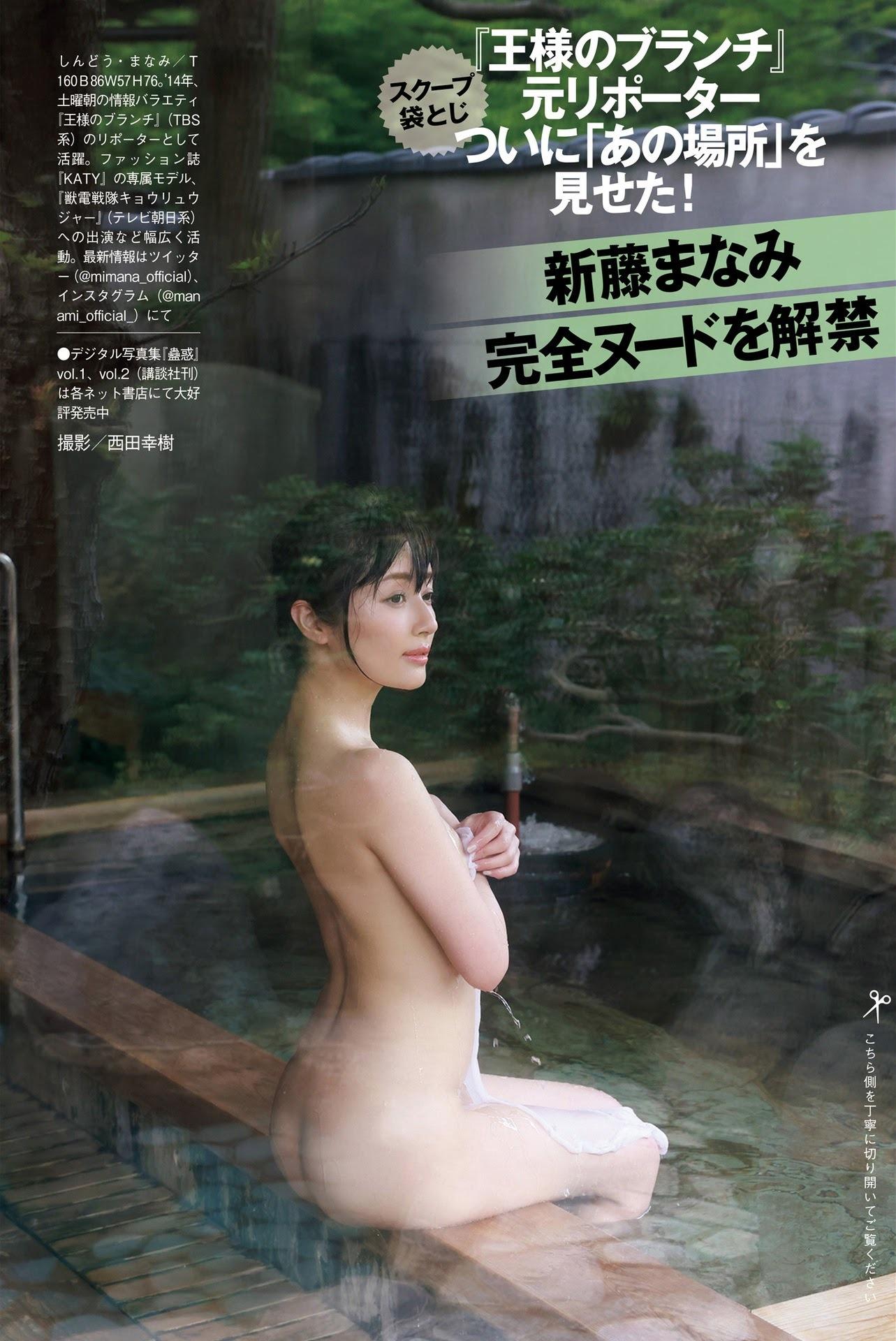 新藤まなみ61