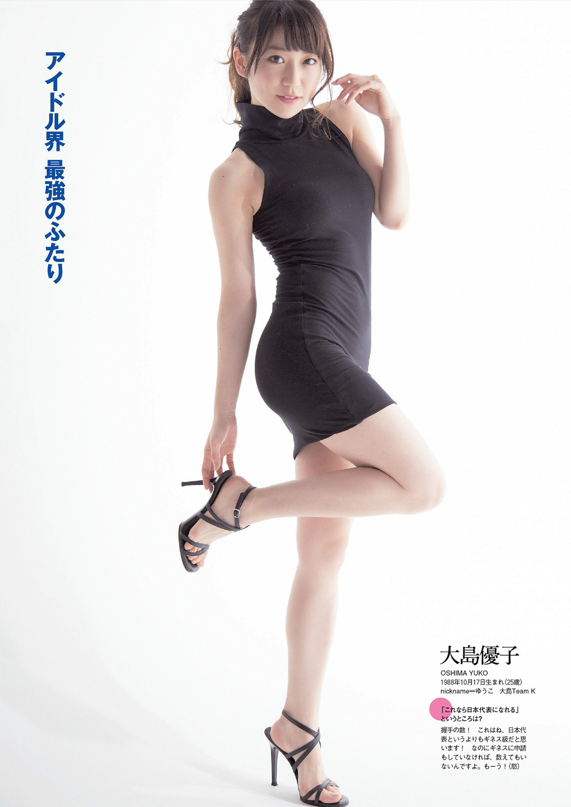 大島優子81