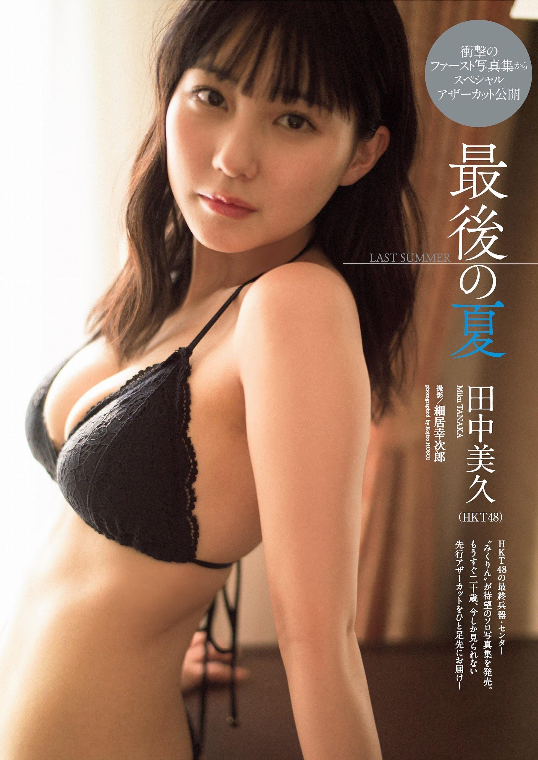 田中美久63