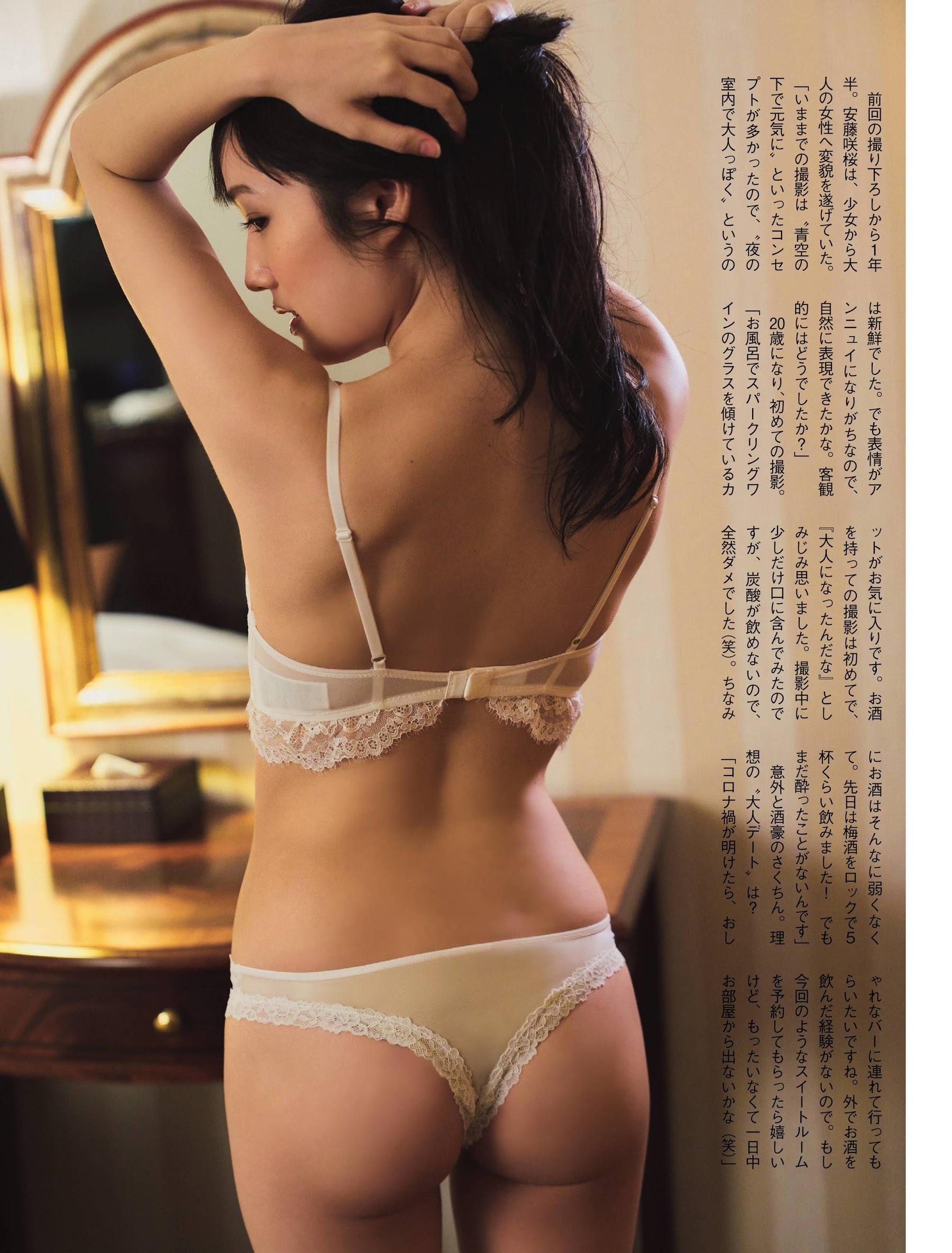 安藤咲桜49