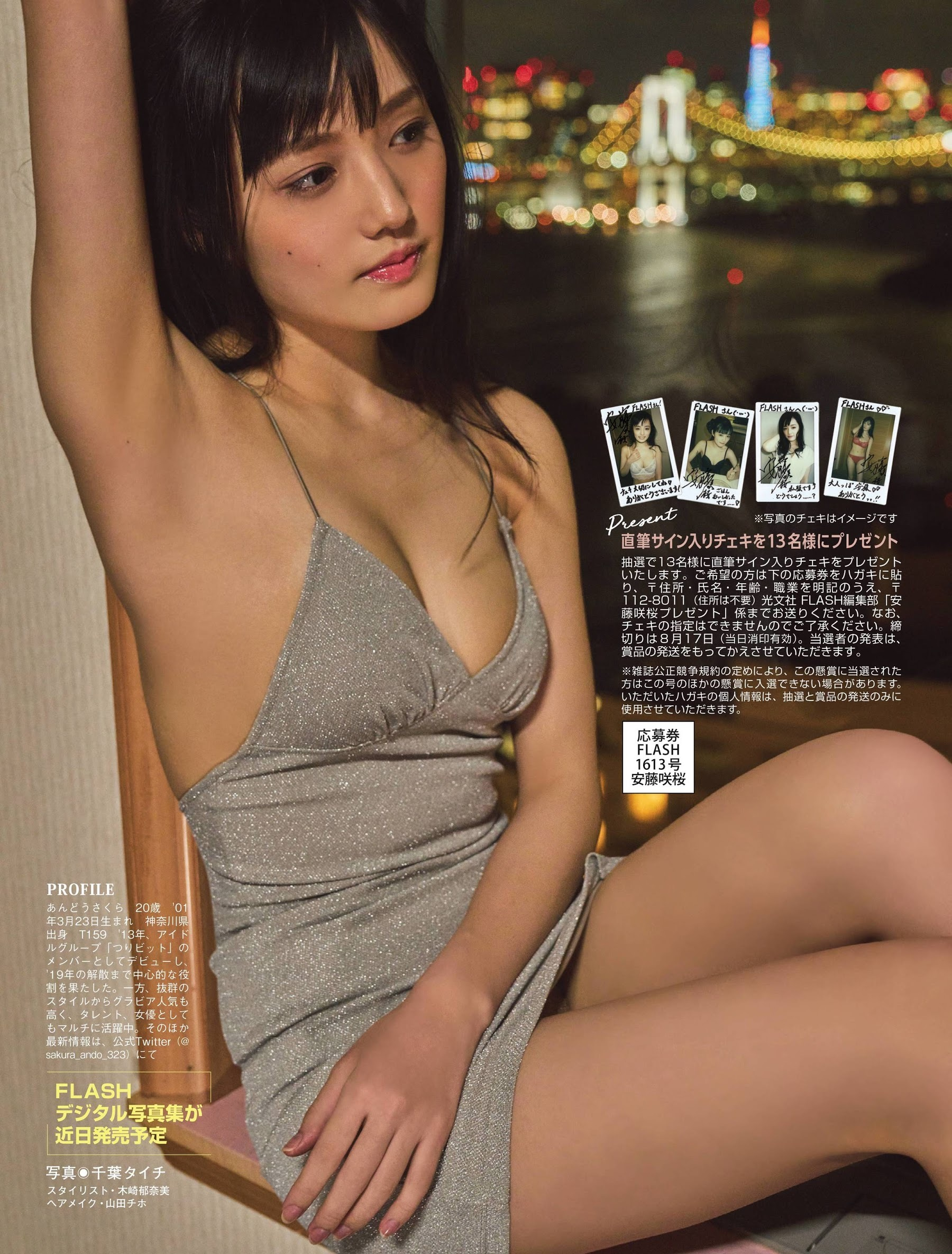 安藤咲桜52
