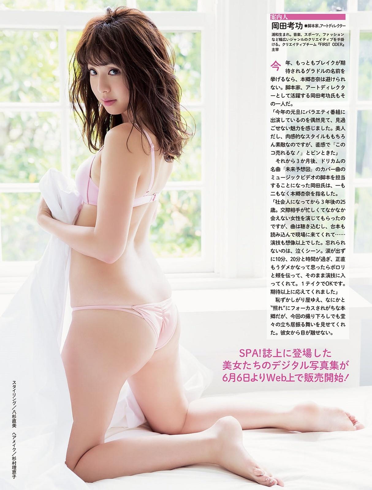本郷杏奈33