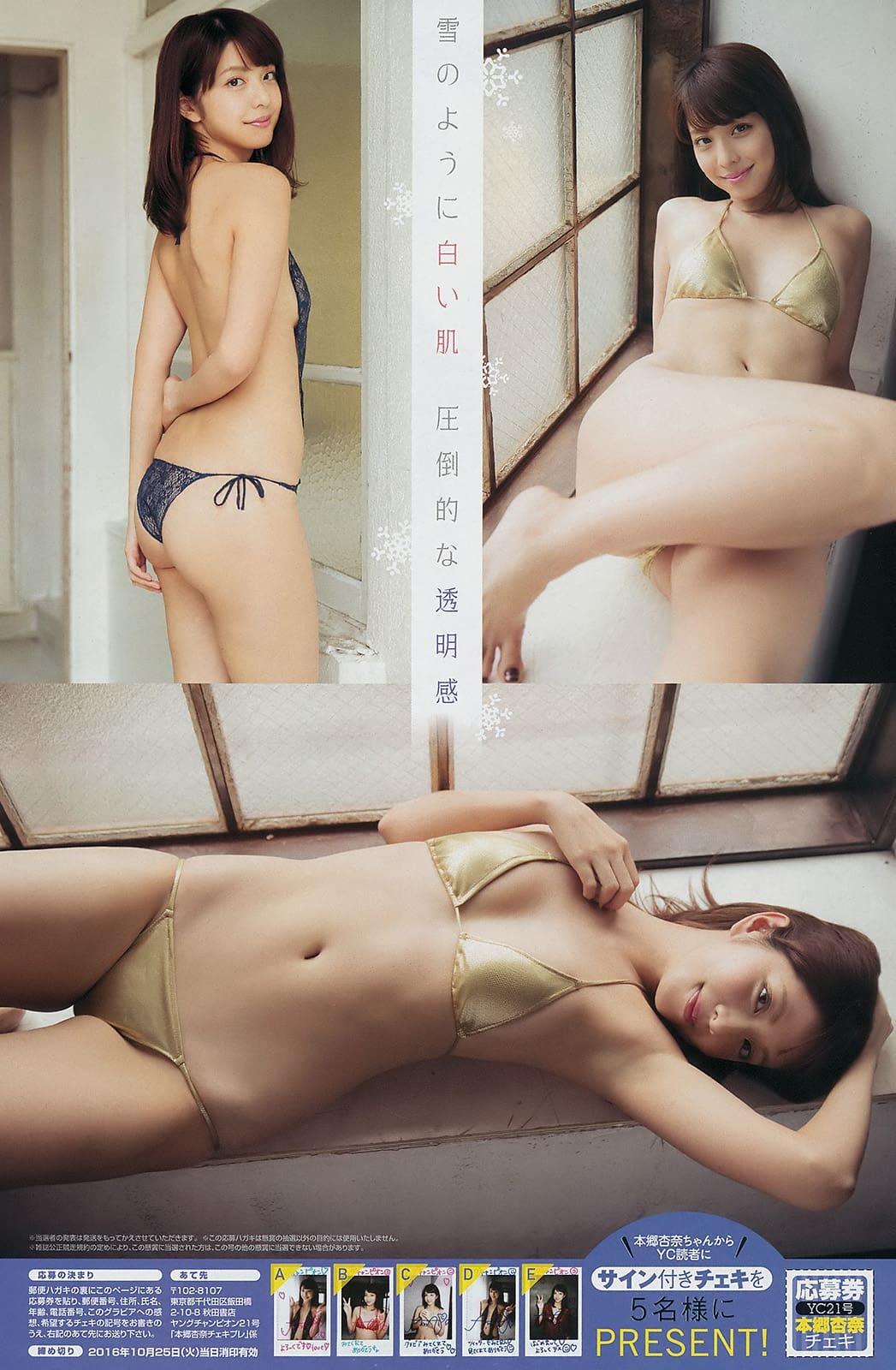 本郷杏奈51