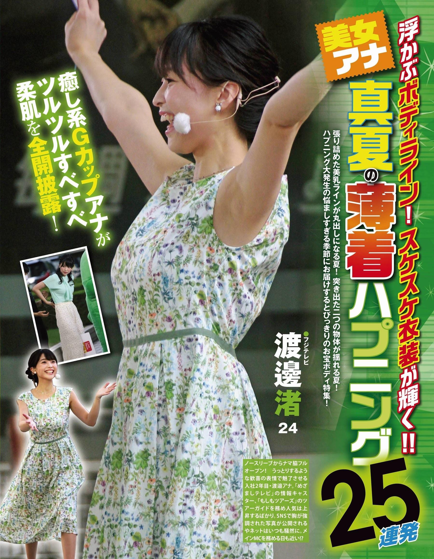 渡邊渚41