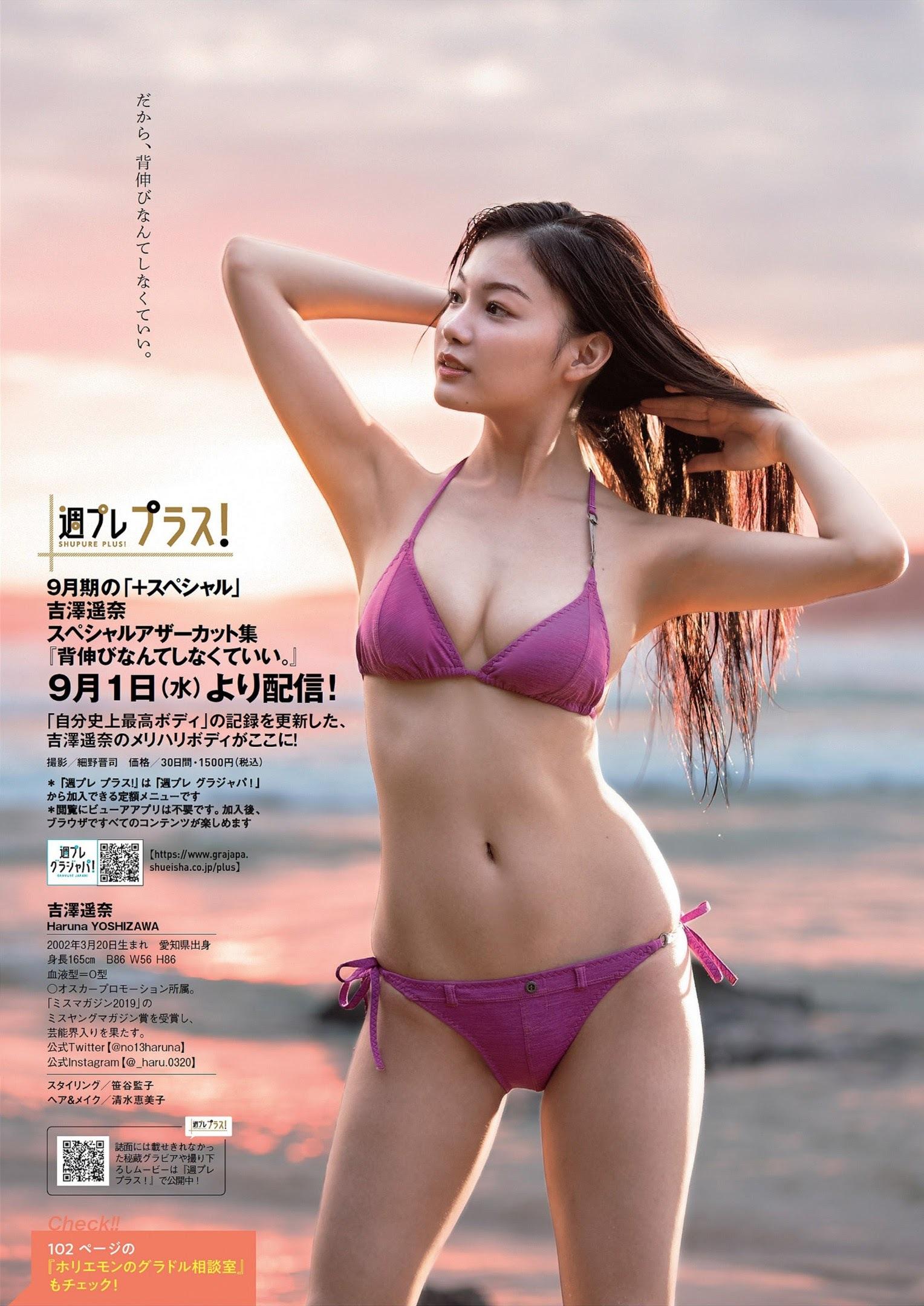 吉澤遥奈139