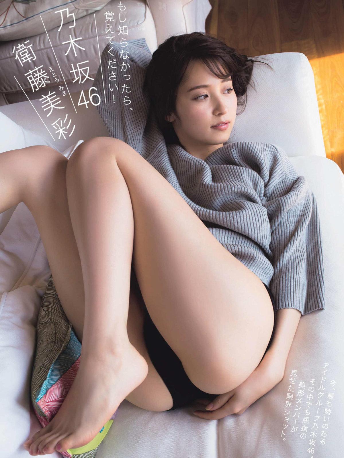 衛藤美彩61