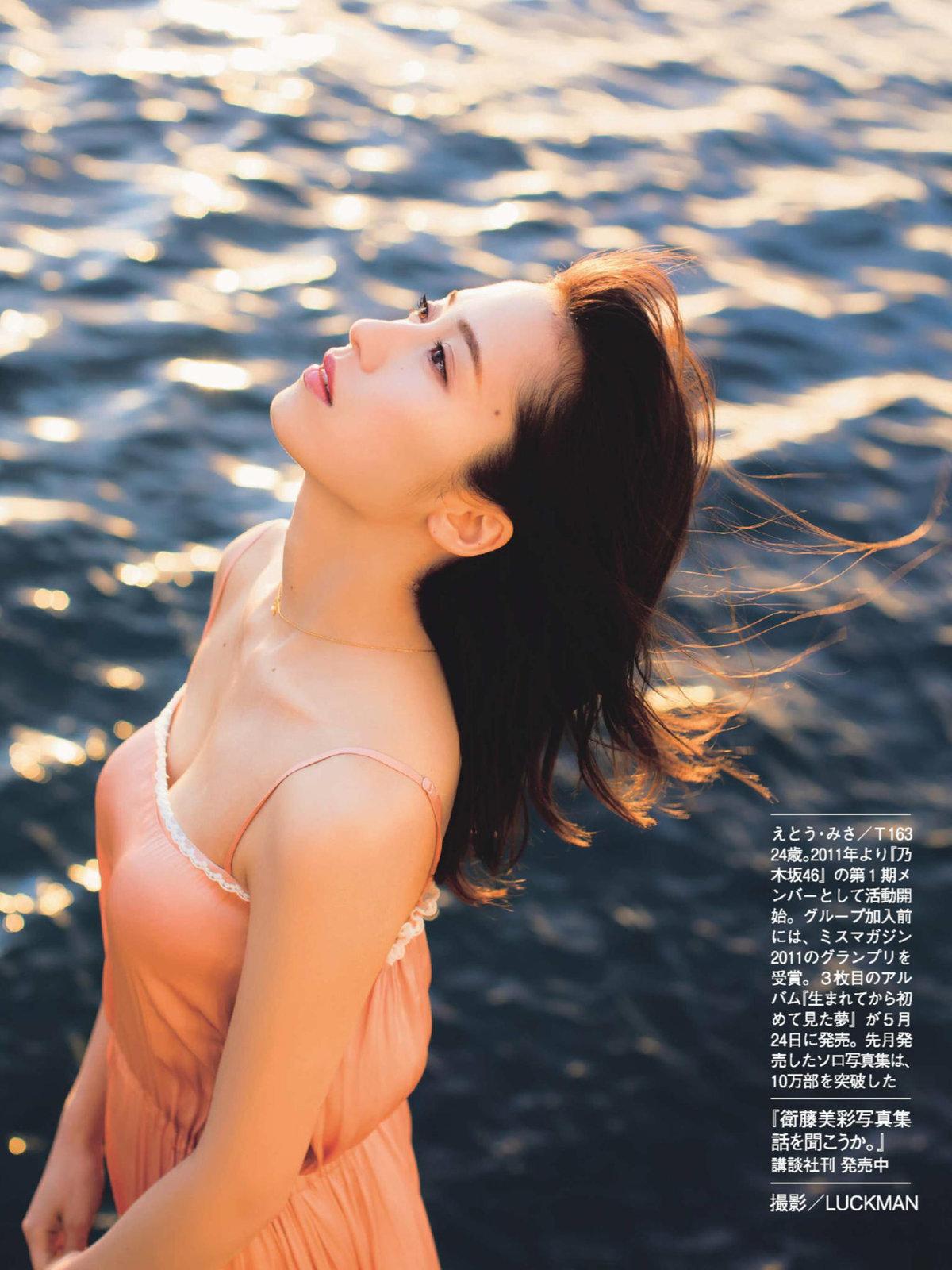 衛藤美彩65