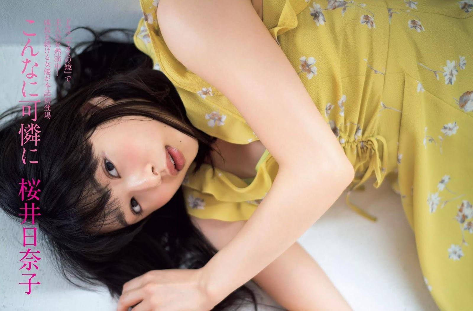 桜井日奈子80