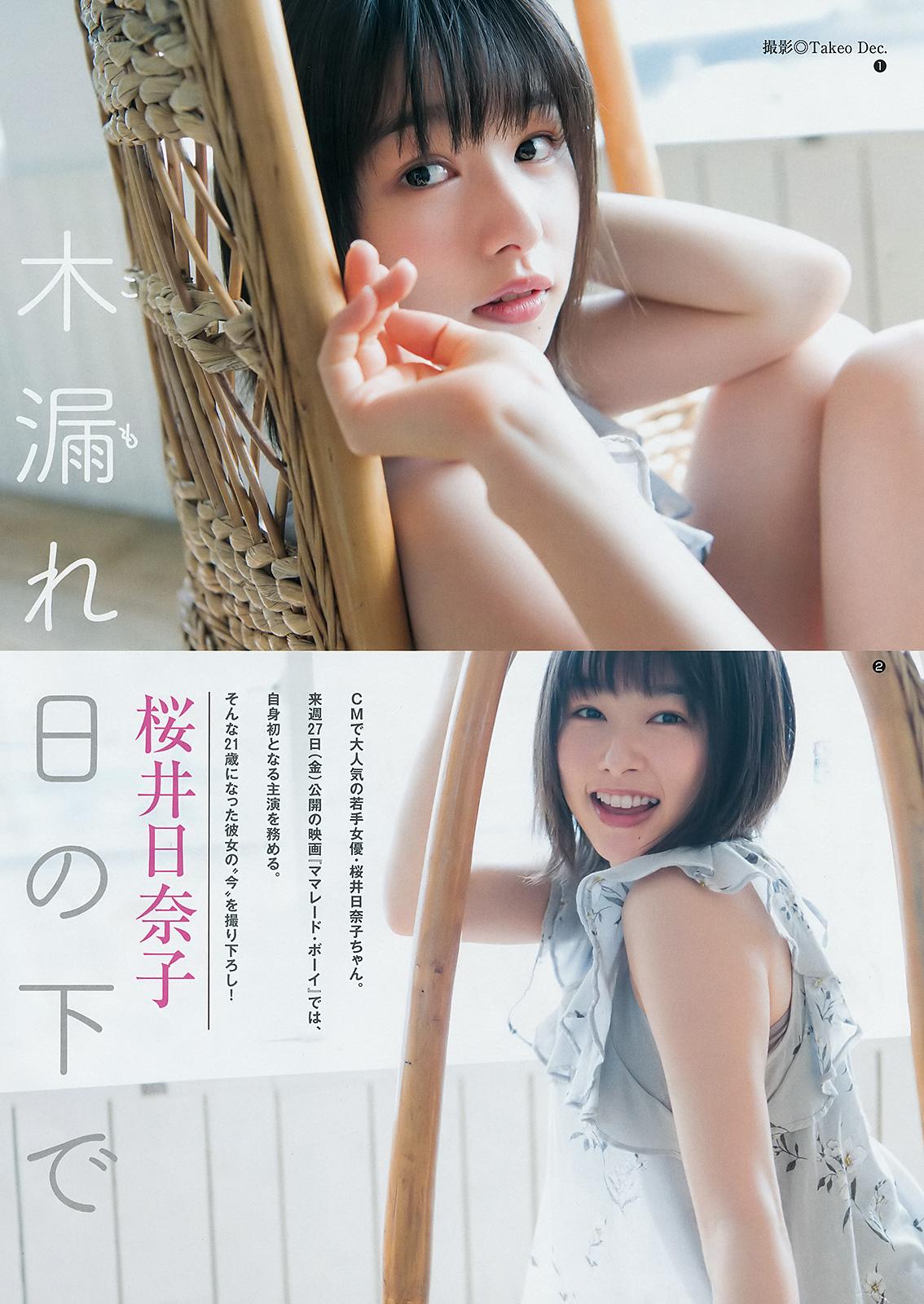 桜井日奈子88