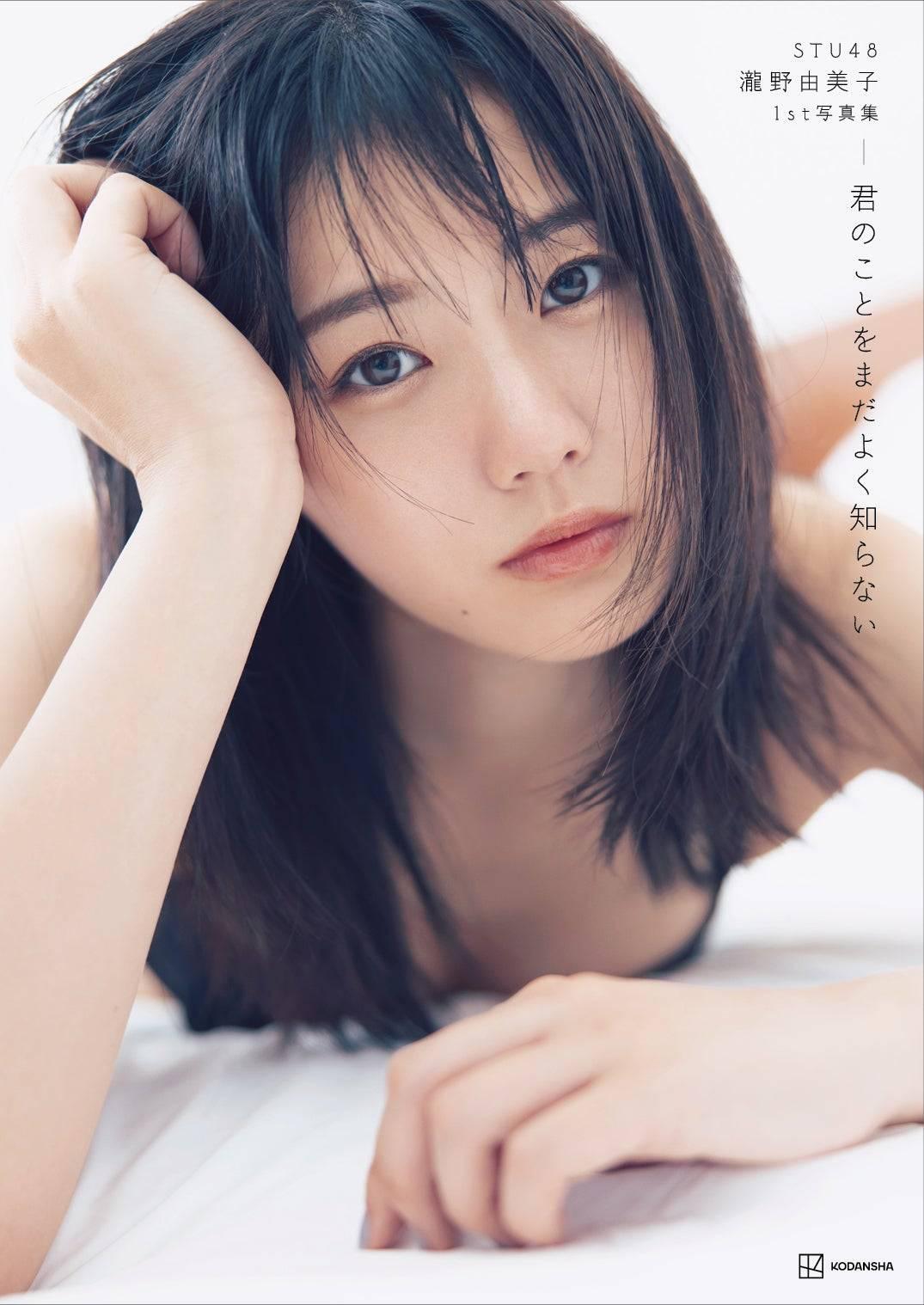 瀧野由美子9