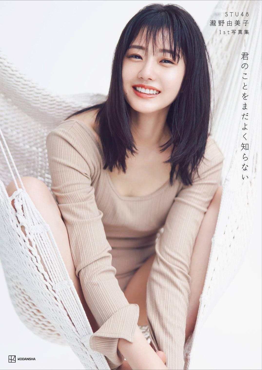 瀧野由美子11