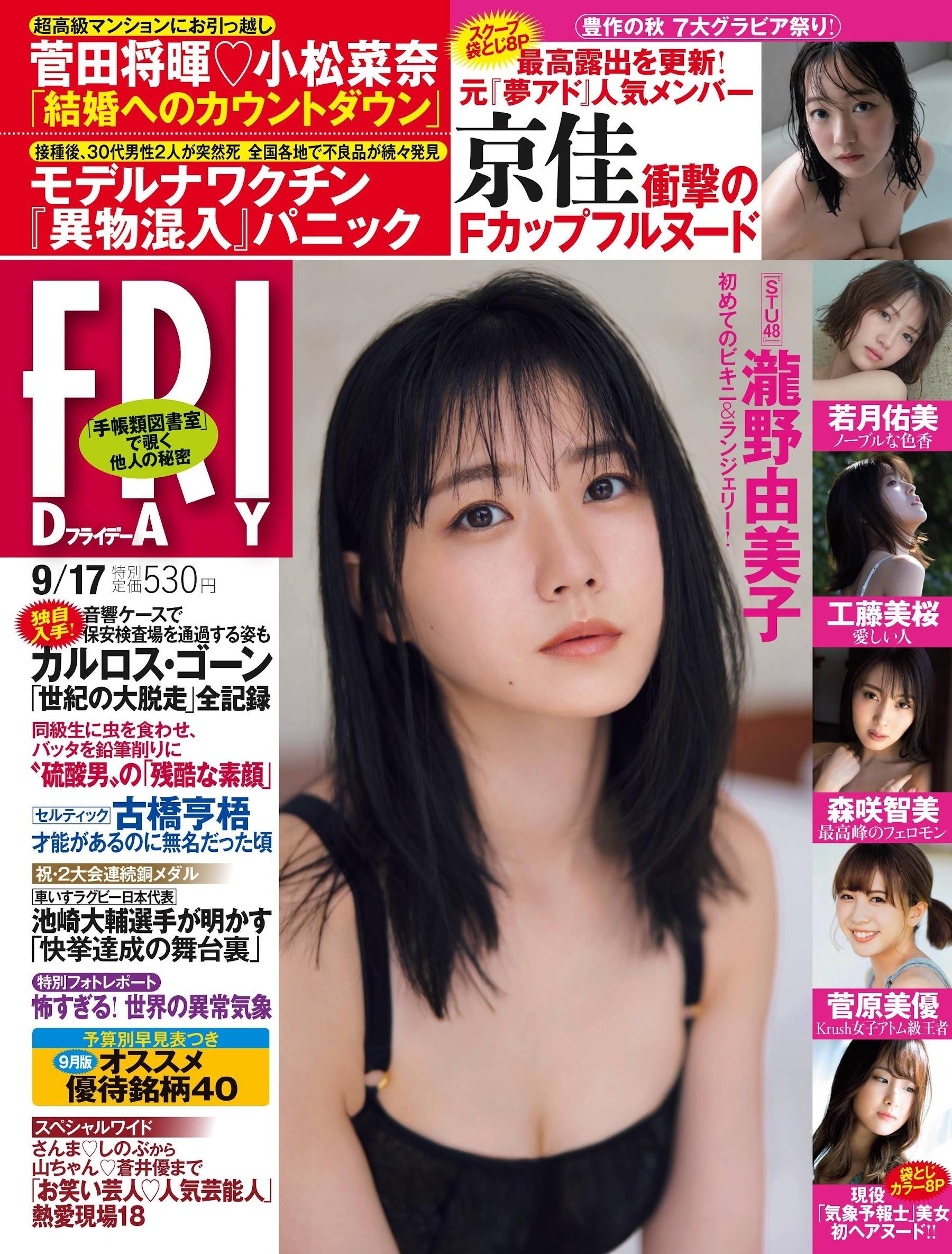 瀧野由美子25