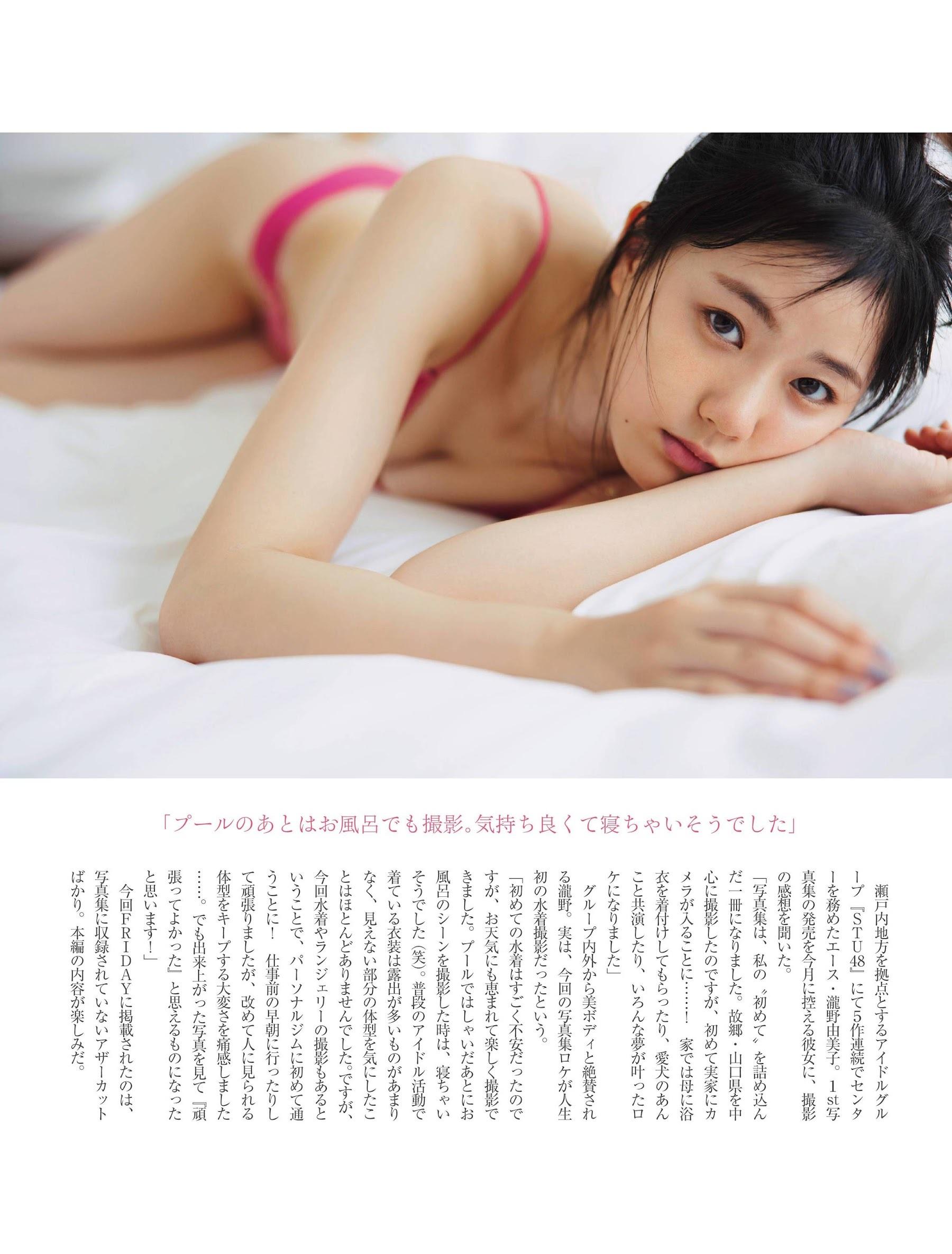 瀧野由美子33