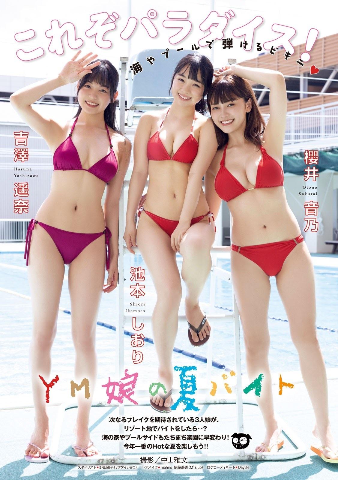 吉澤遥奈148