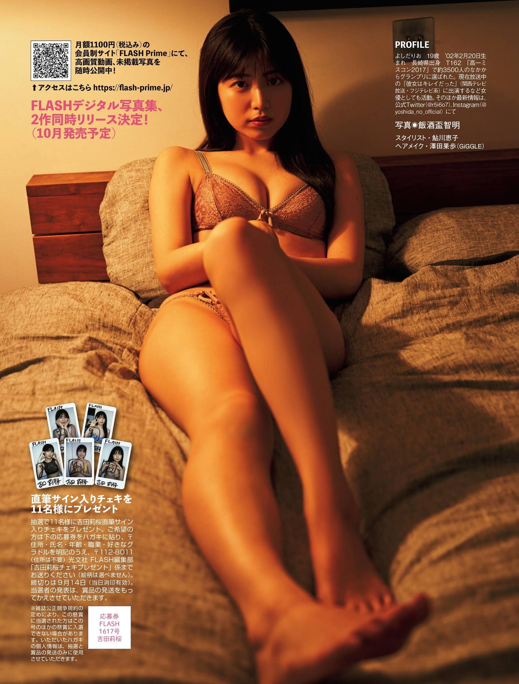吉田莉桜260