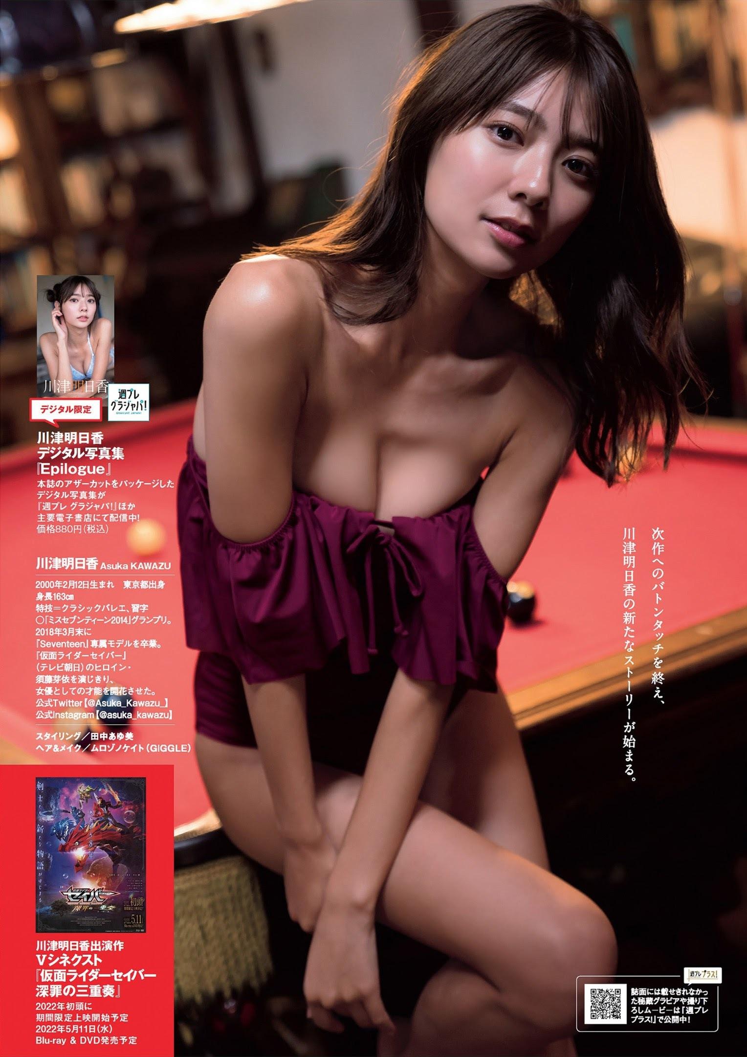 川津明日香390