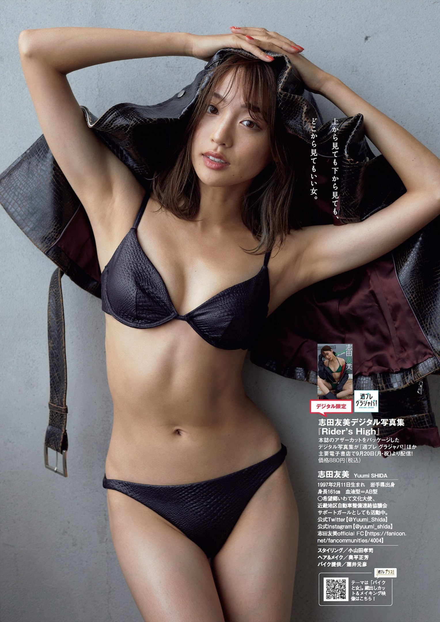 志田友美215