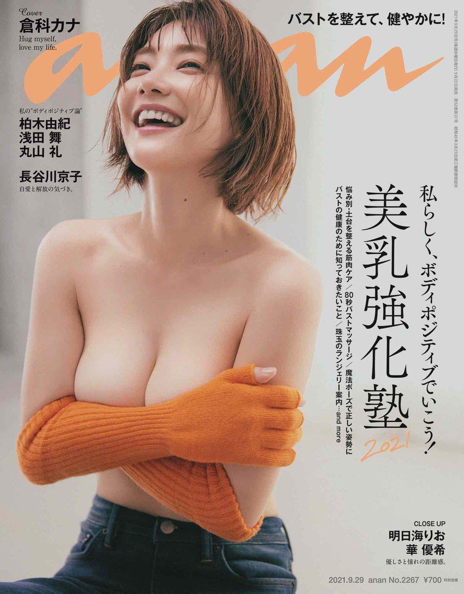 倉科カナ16